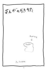 Manga No Kakikata 5