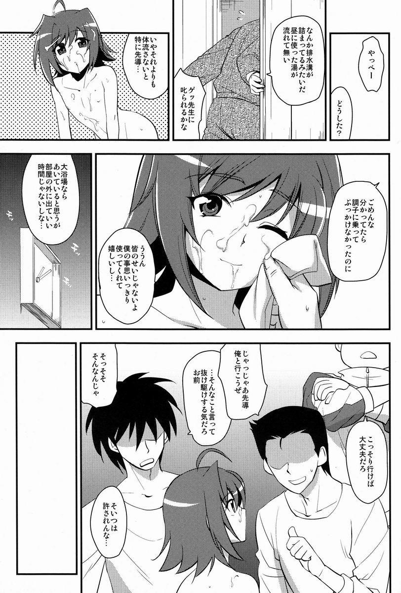 Aichi Yokujou 5