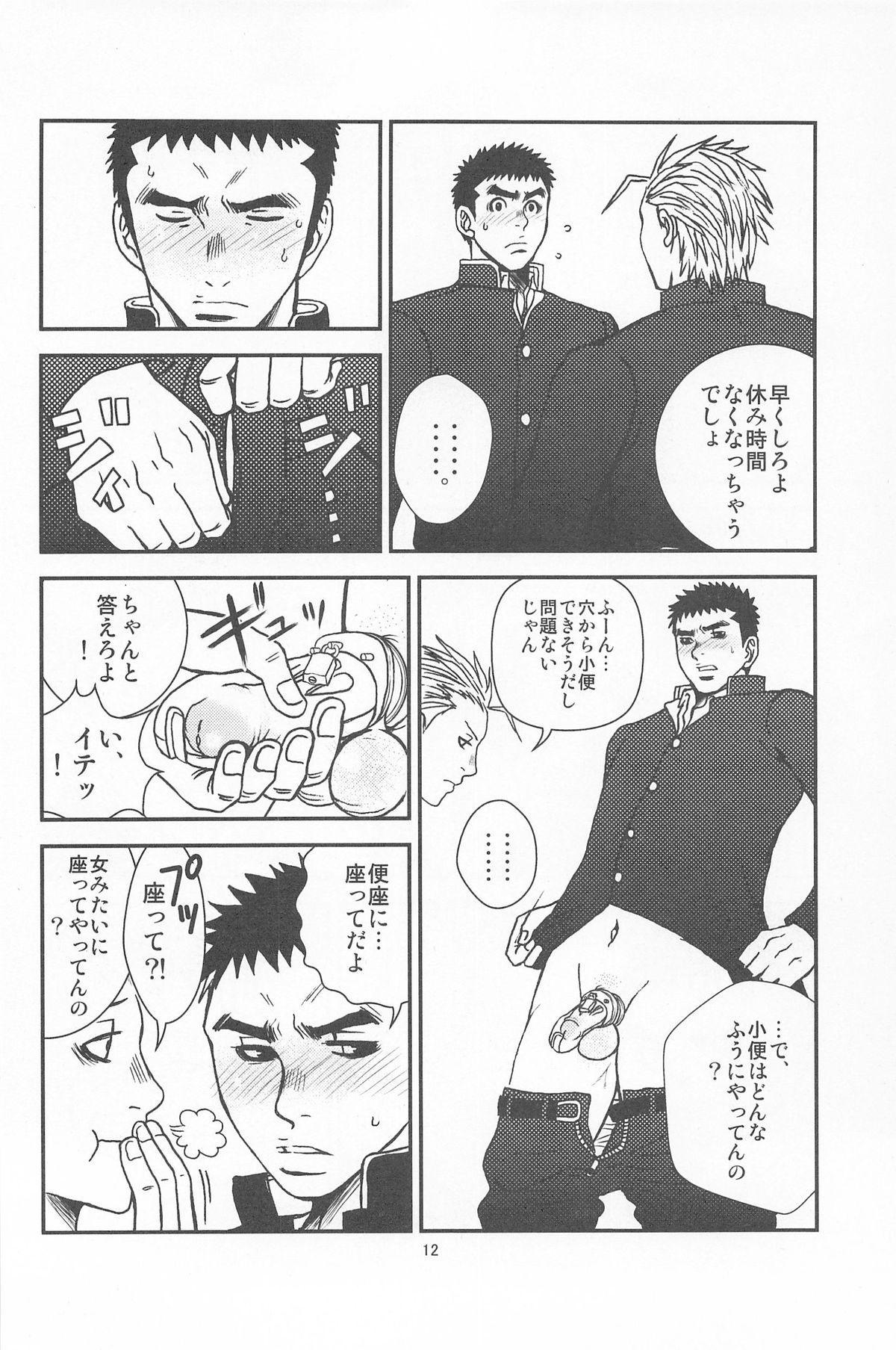 部外秘日誌2 9