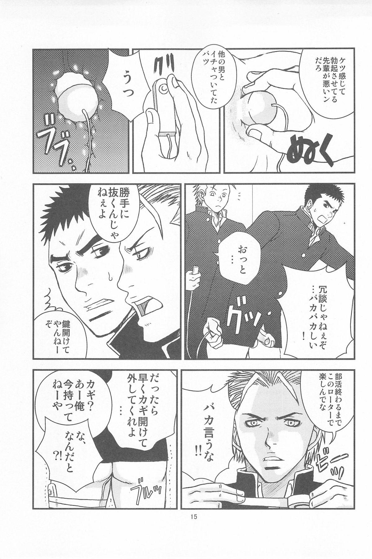 部外秘日誌2 12