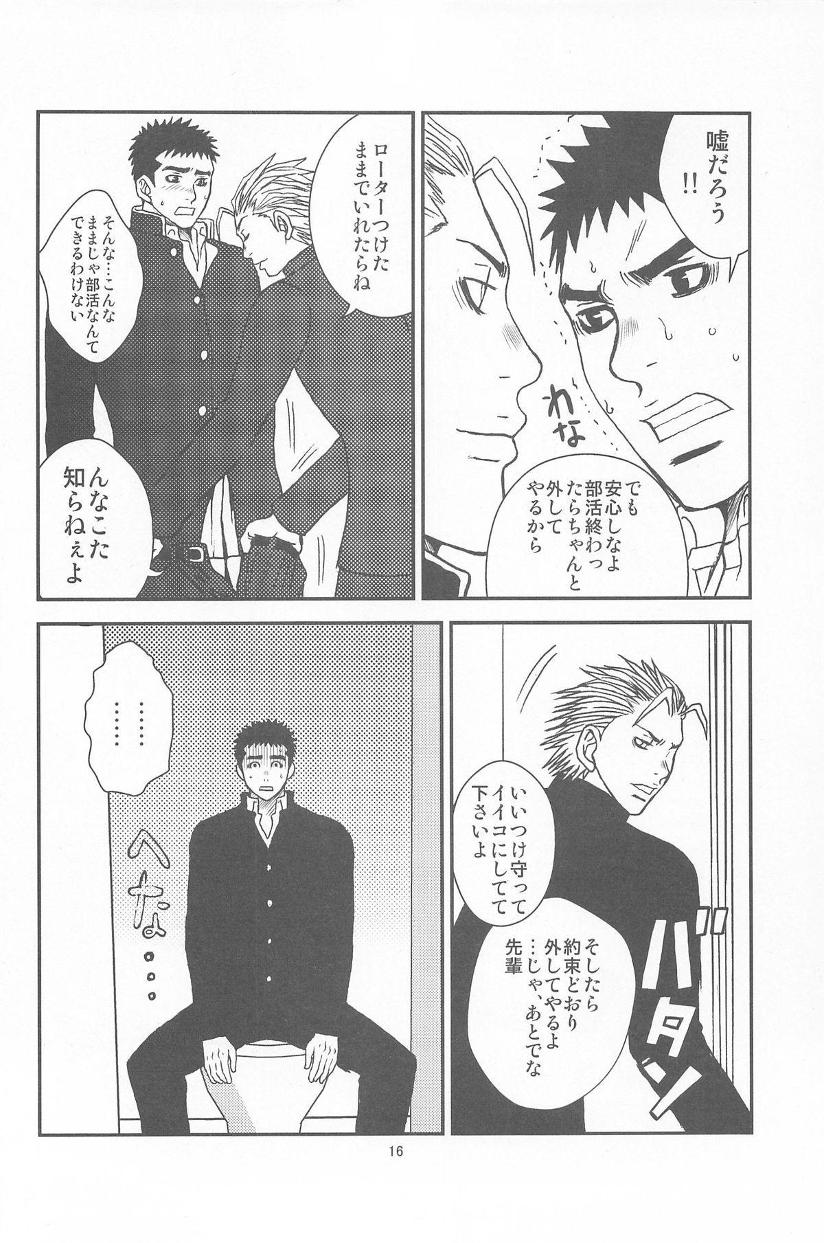 部外秘日誌2 13
