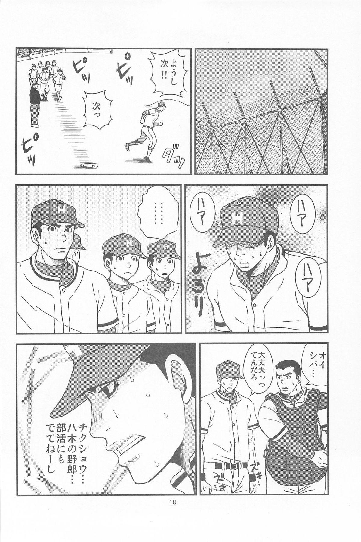 部外秘日誌2 15