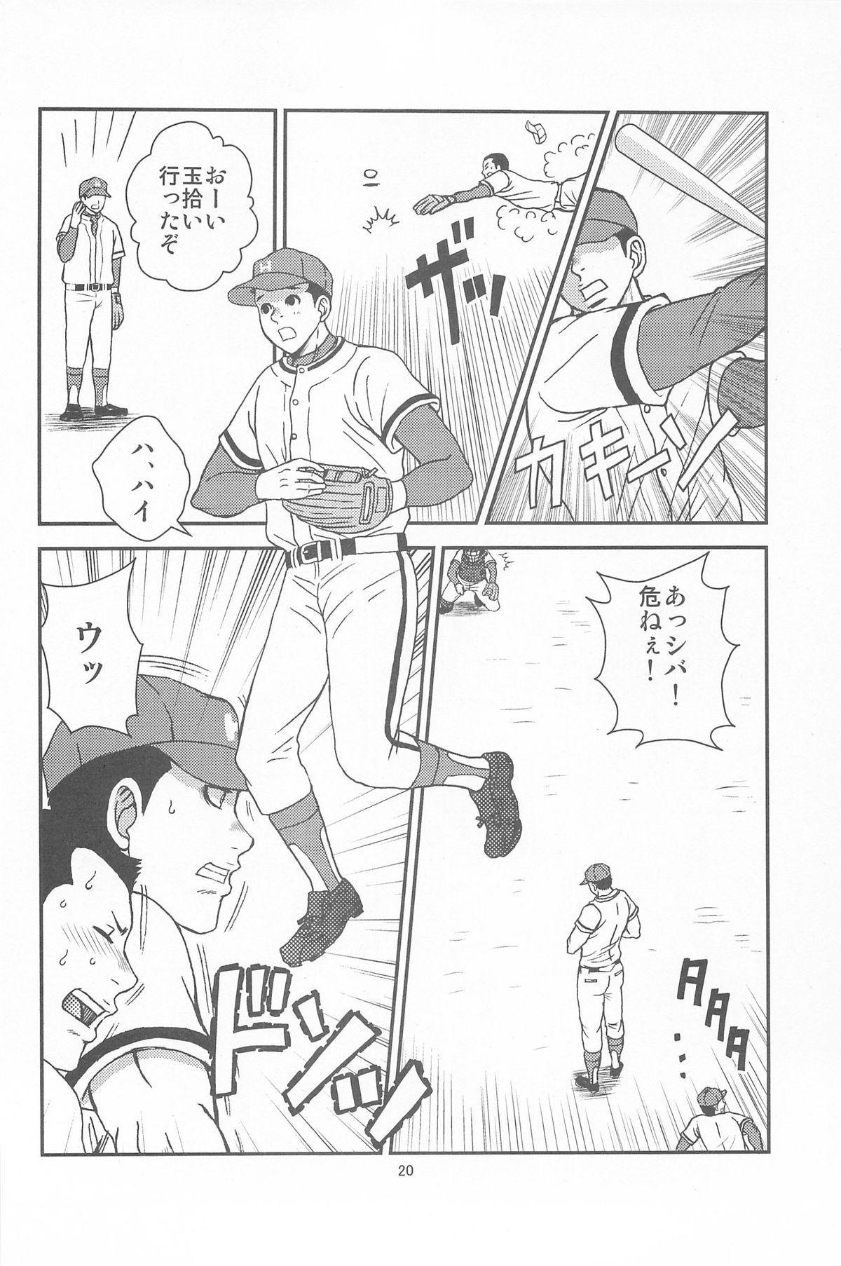 部外秘日誌2 17
