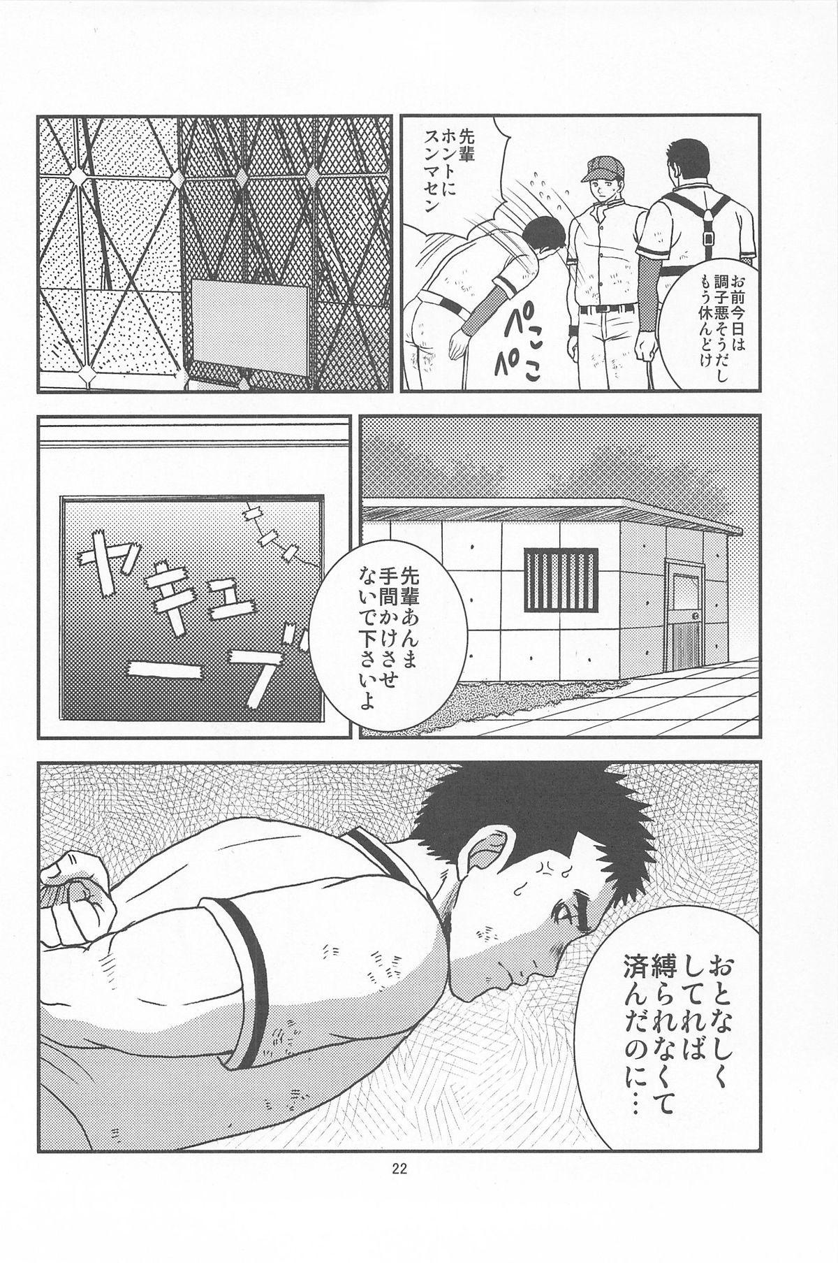 部外秘日誌2 19