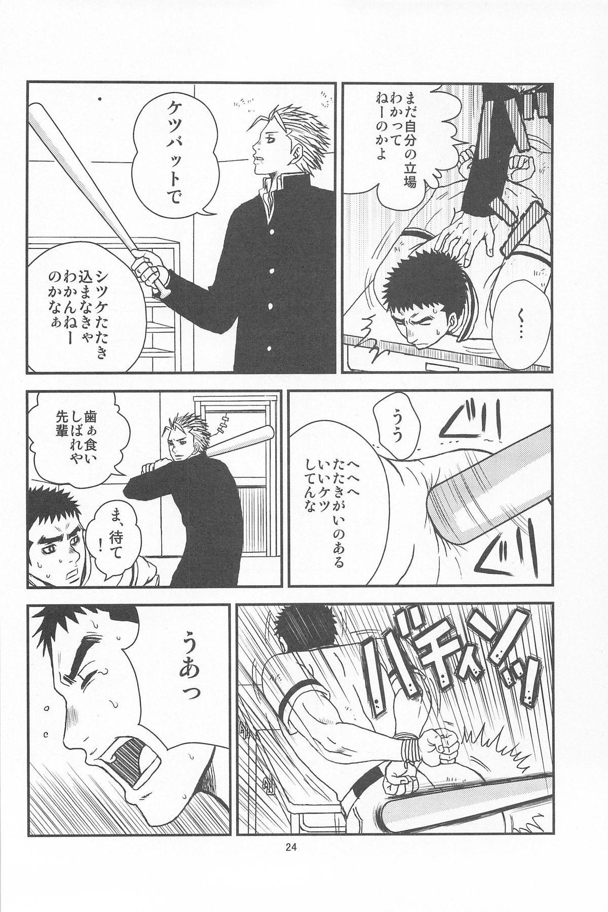 部外秘日誌2 21