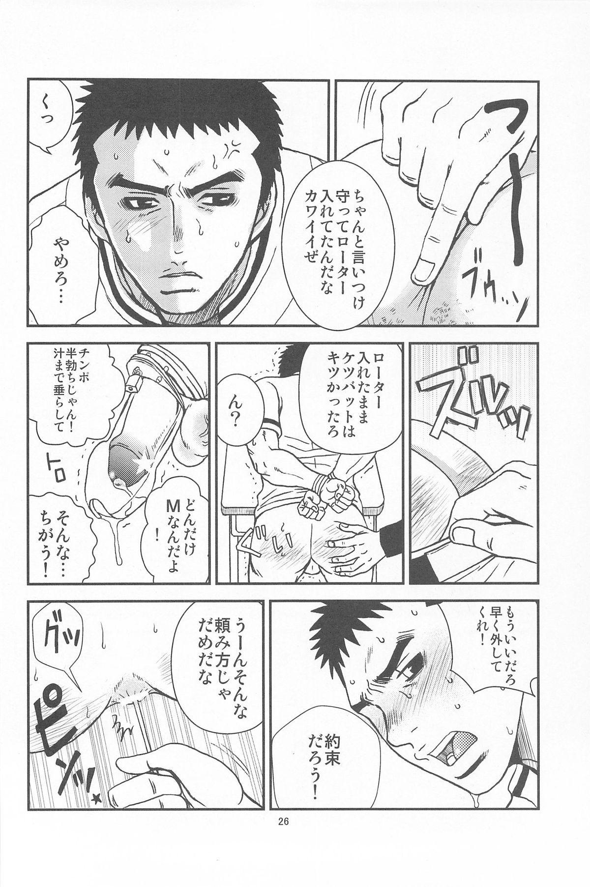 部外秘日誌2 23