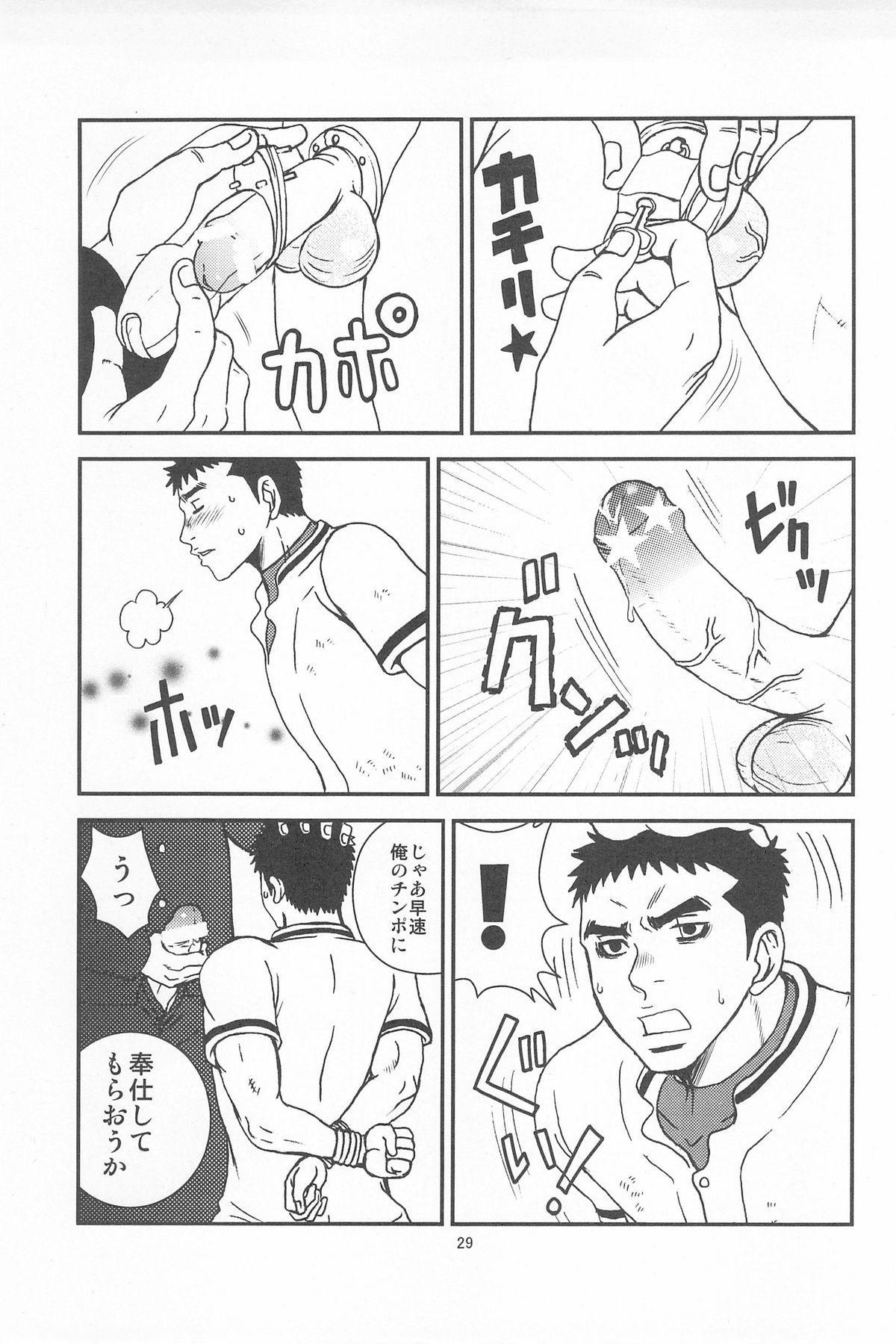 部外秘日誌2 26