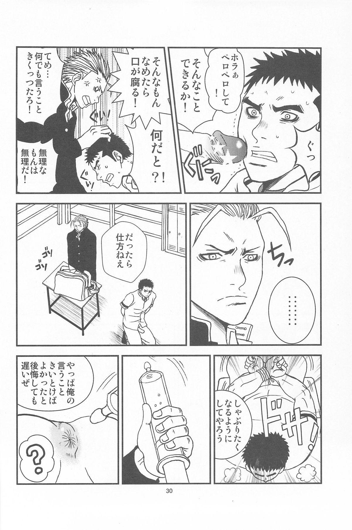 部外秘日誌2 27