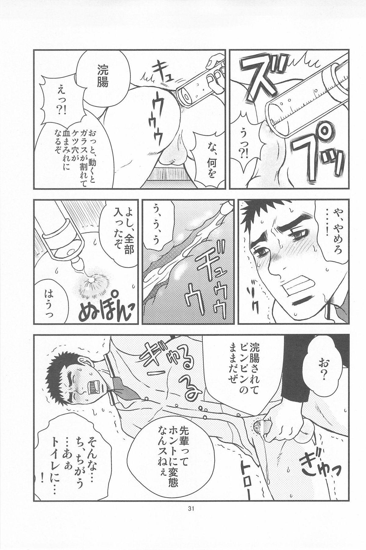 部外秘日誌2 28