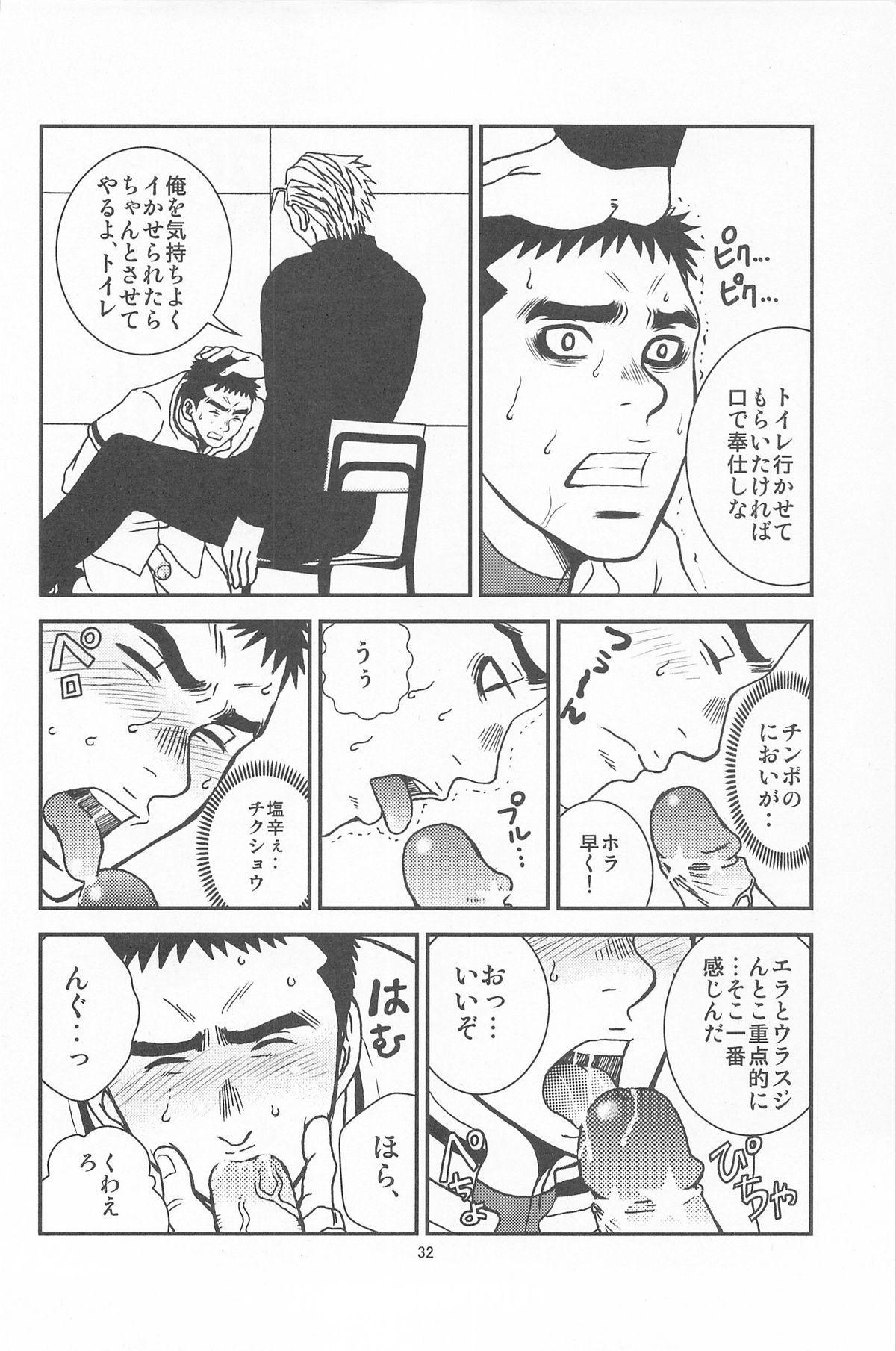 部外秘日誌2 29