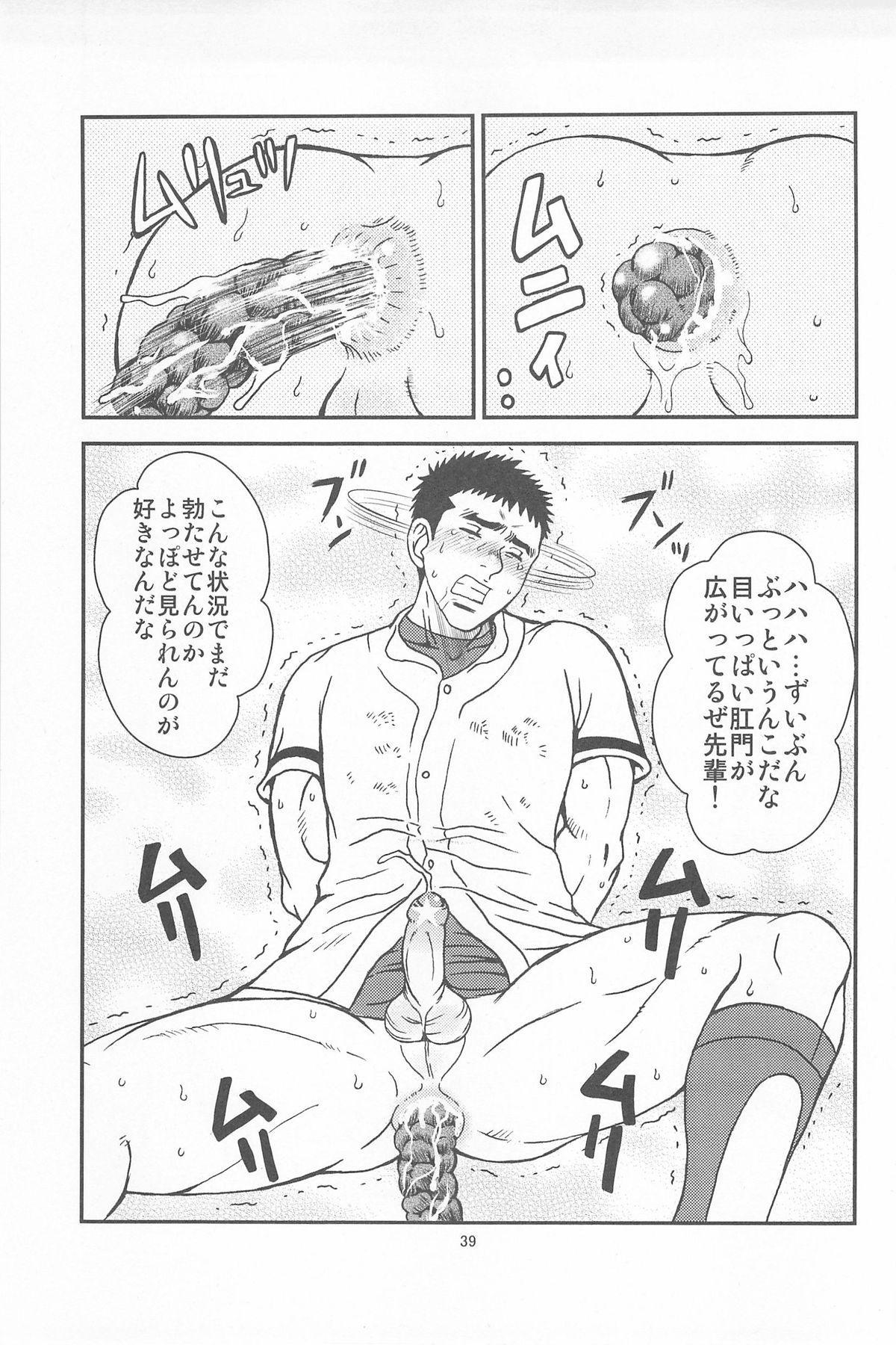 部外秘日誌2 36