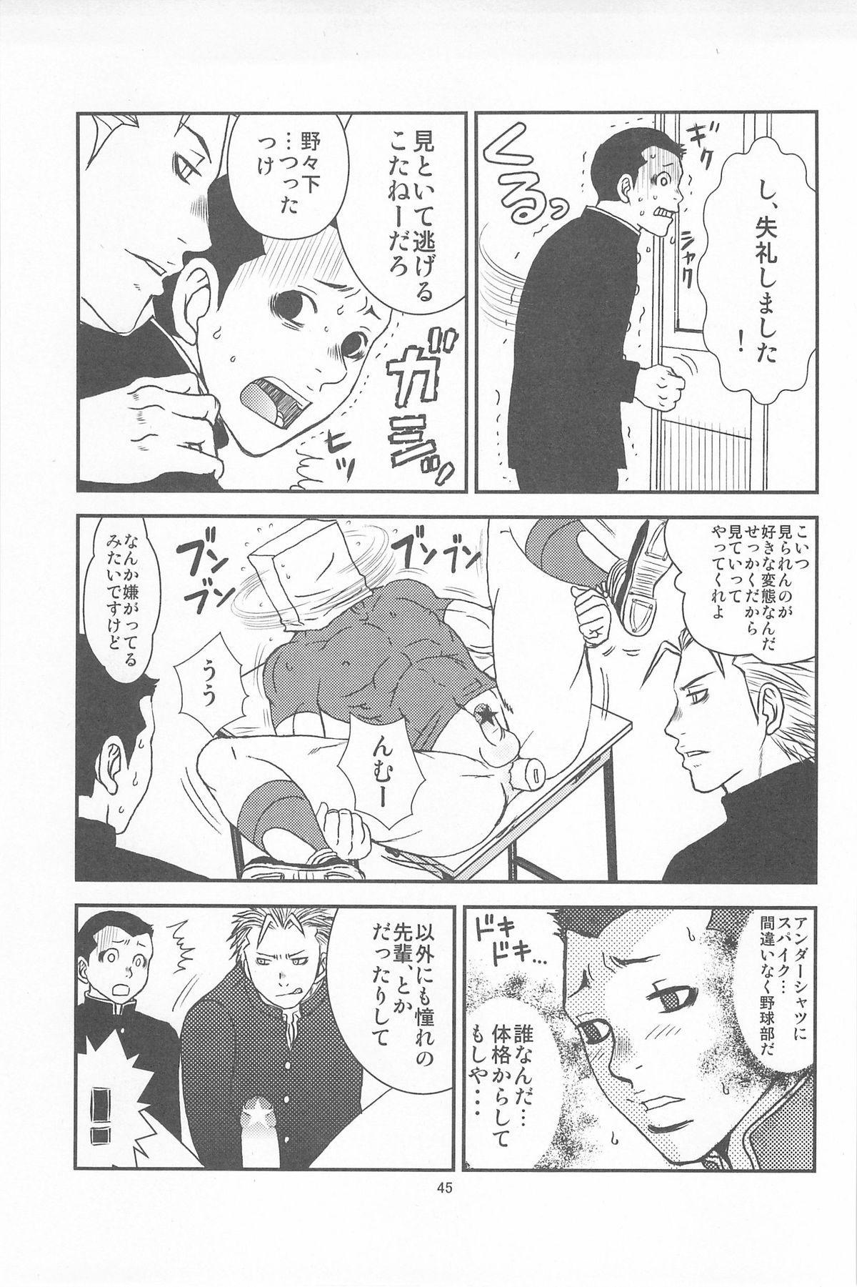 部外秘日誌2 42