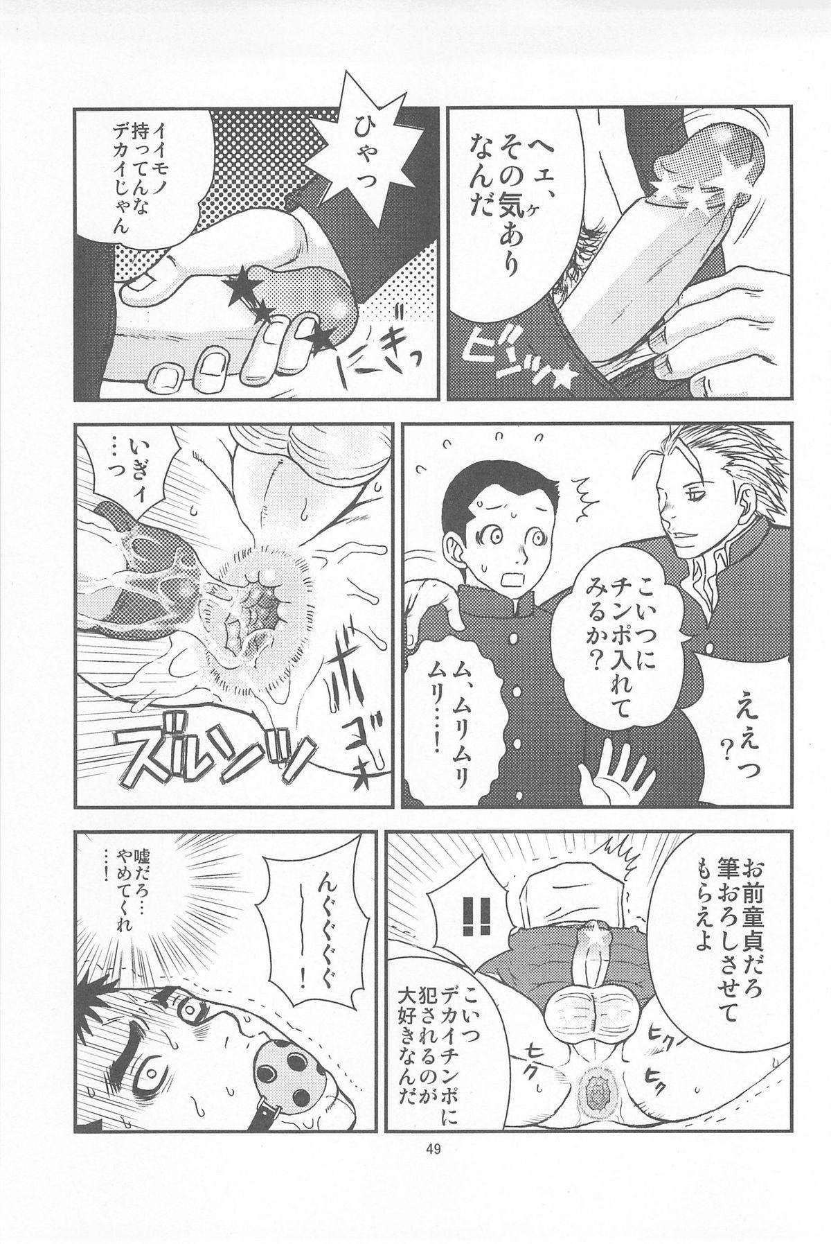 部外秘日誌2 46