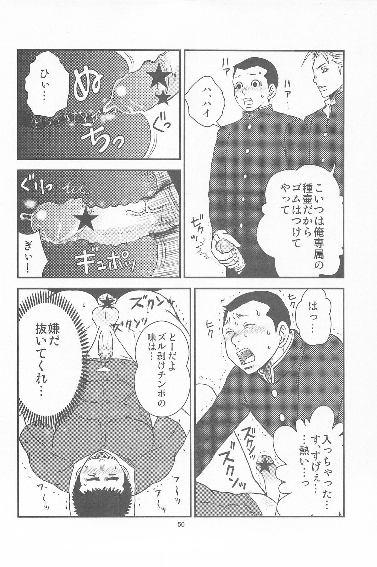 部外秘日誌2 47