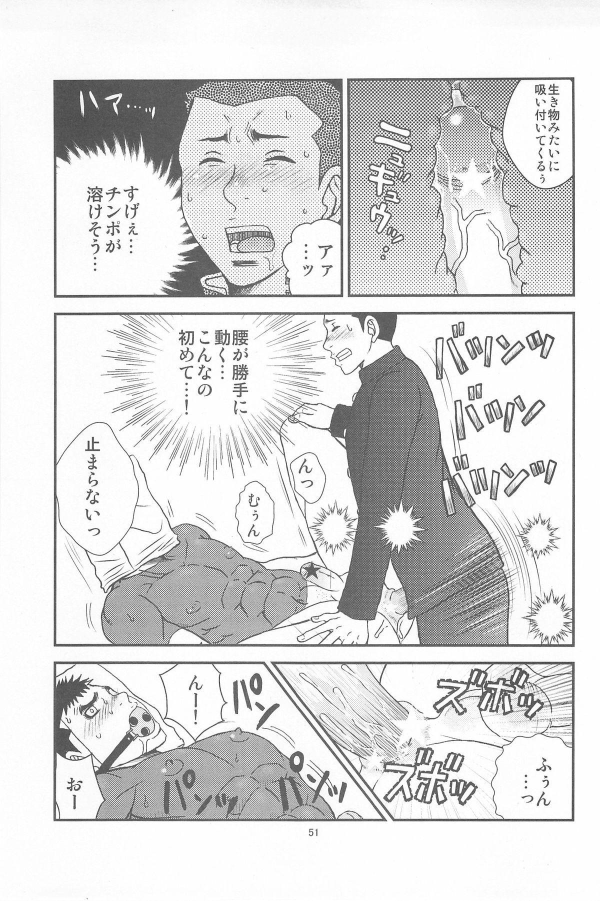 部外秘日誌2 48