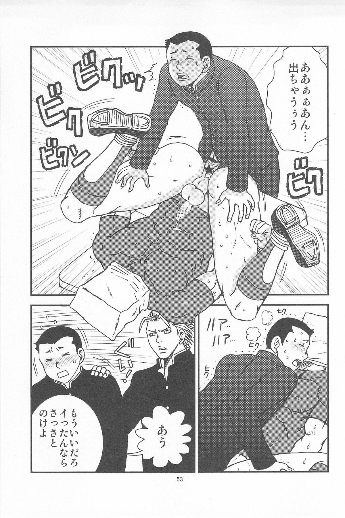部外秘日誌2 50