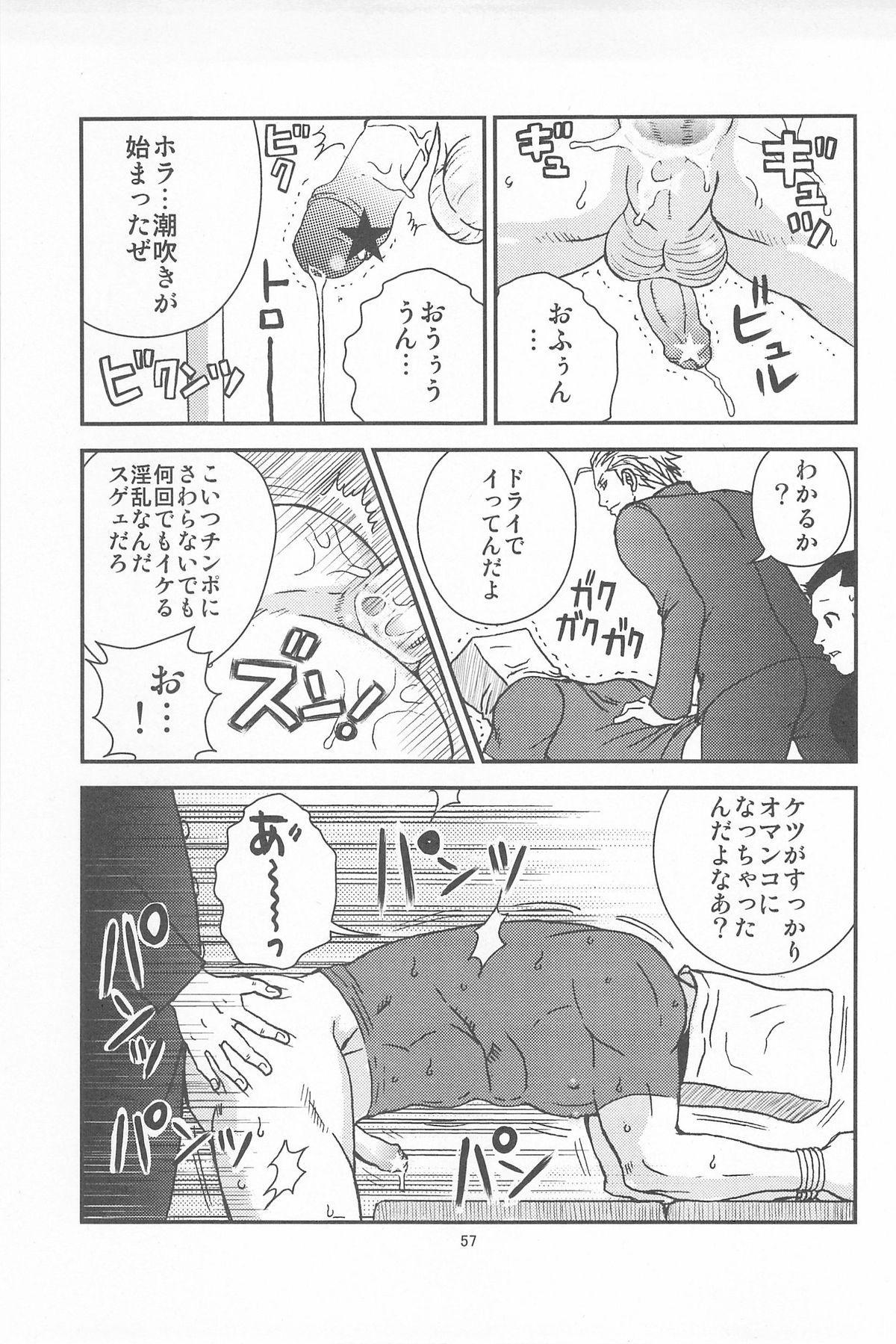 部外秘日誌2 54