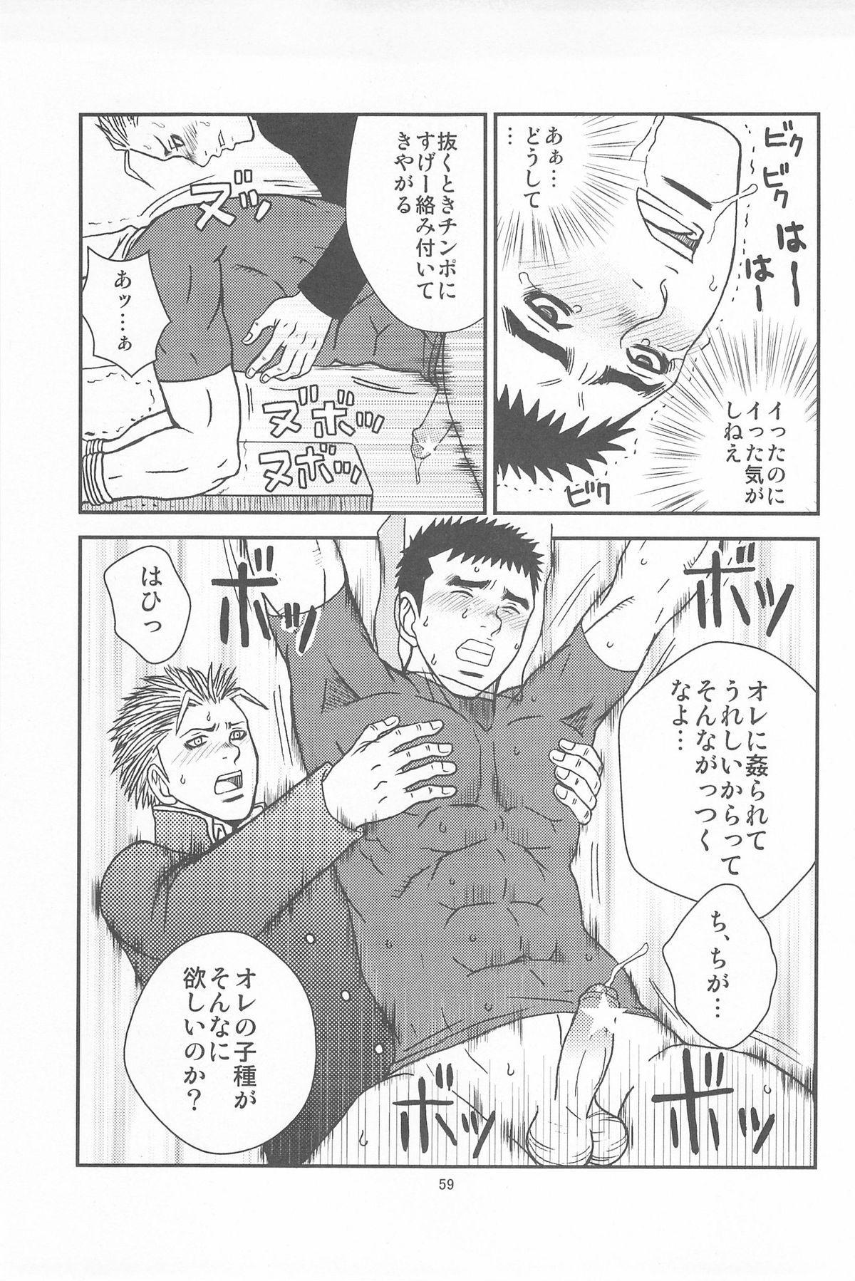 部外秘日誌2 56
