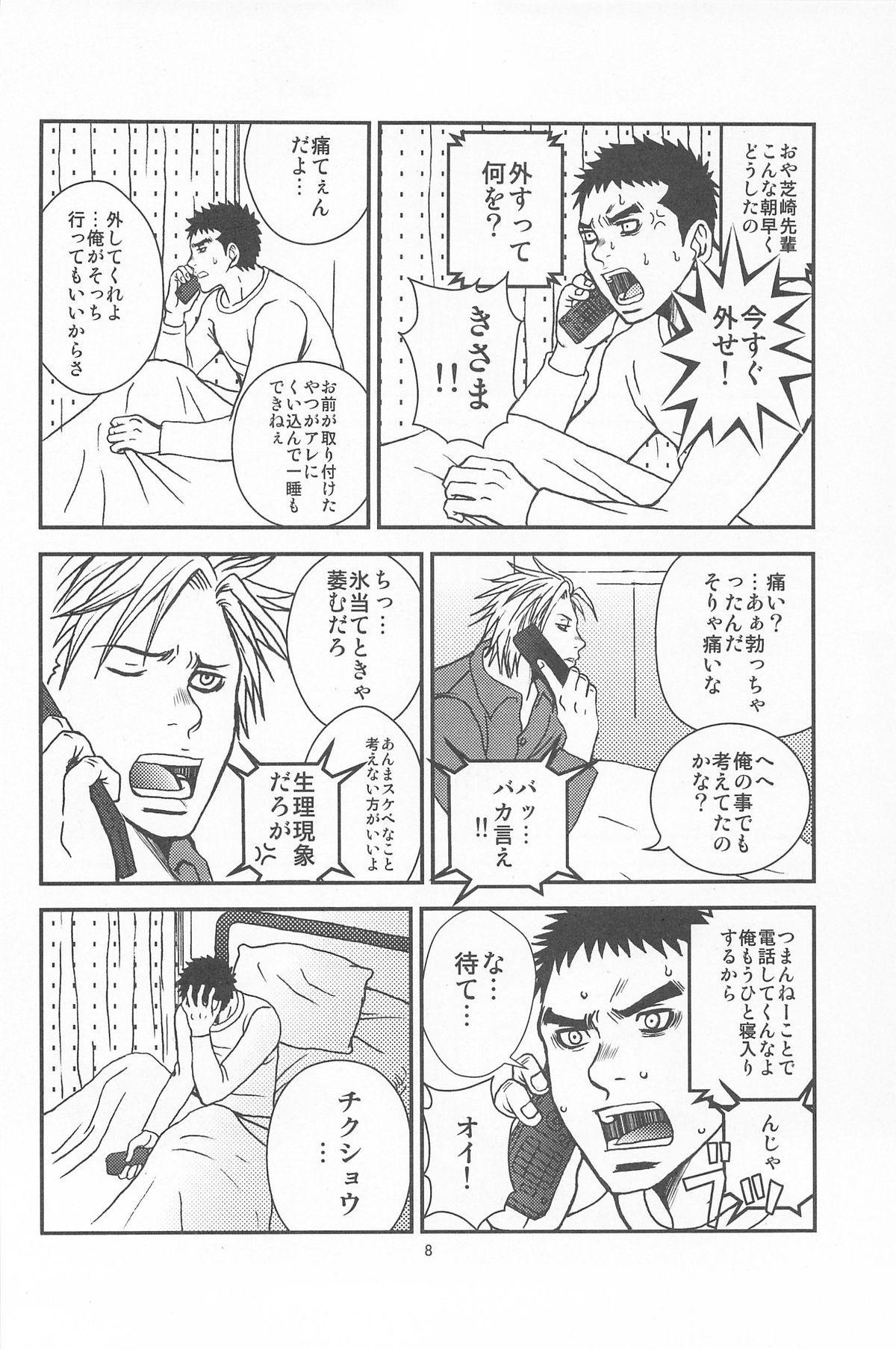 部外秘日誌2 5