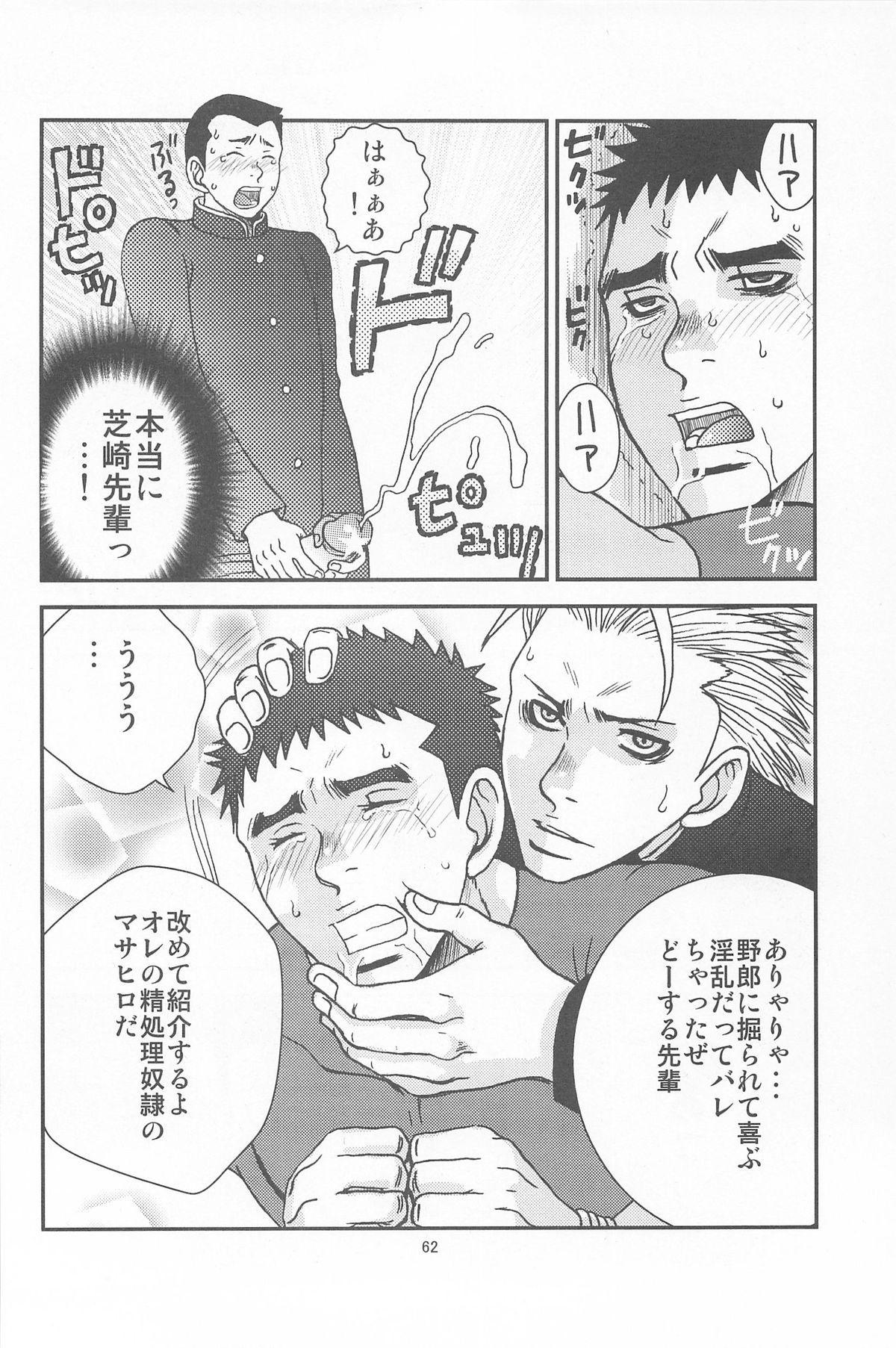 部外秘日誌2 59