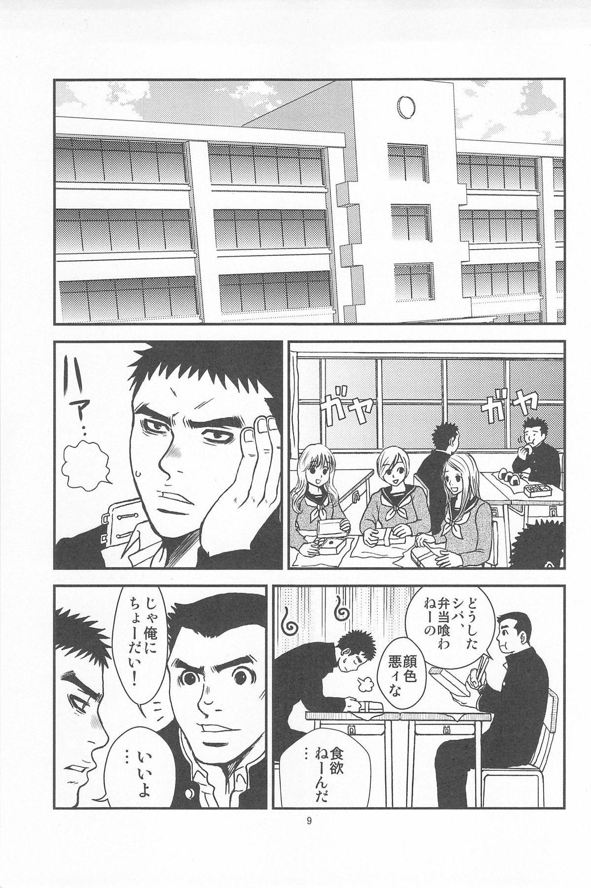 部外秘日誌2 6