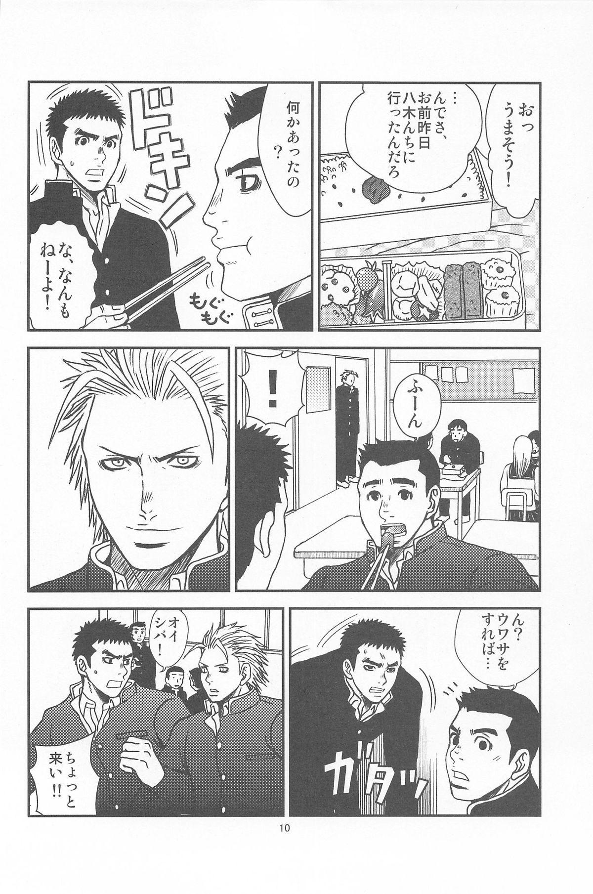 部外秘日誌2 7