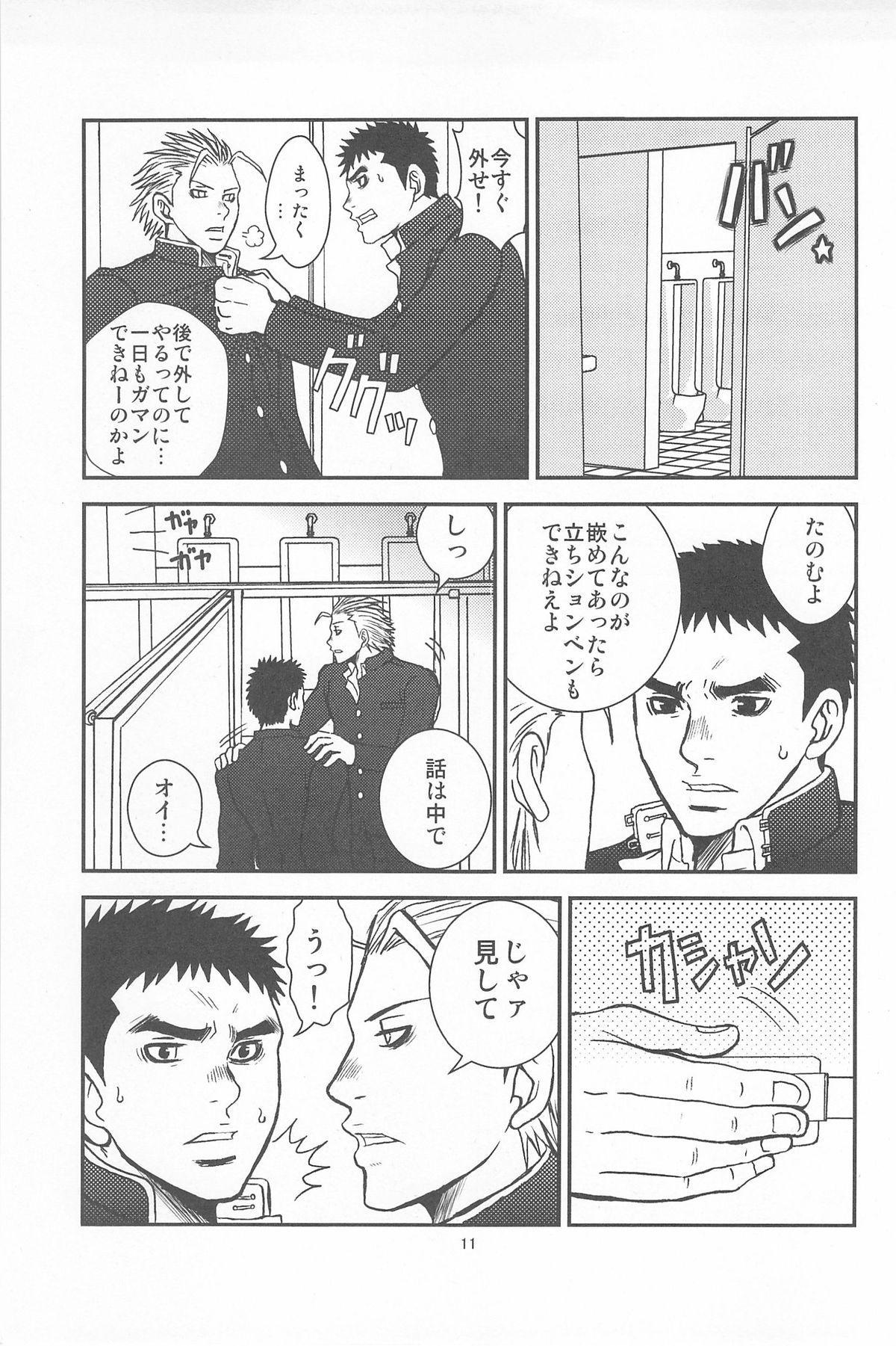 部外秘日誌2 8
