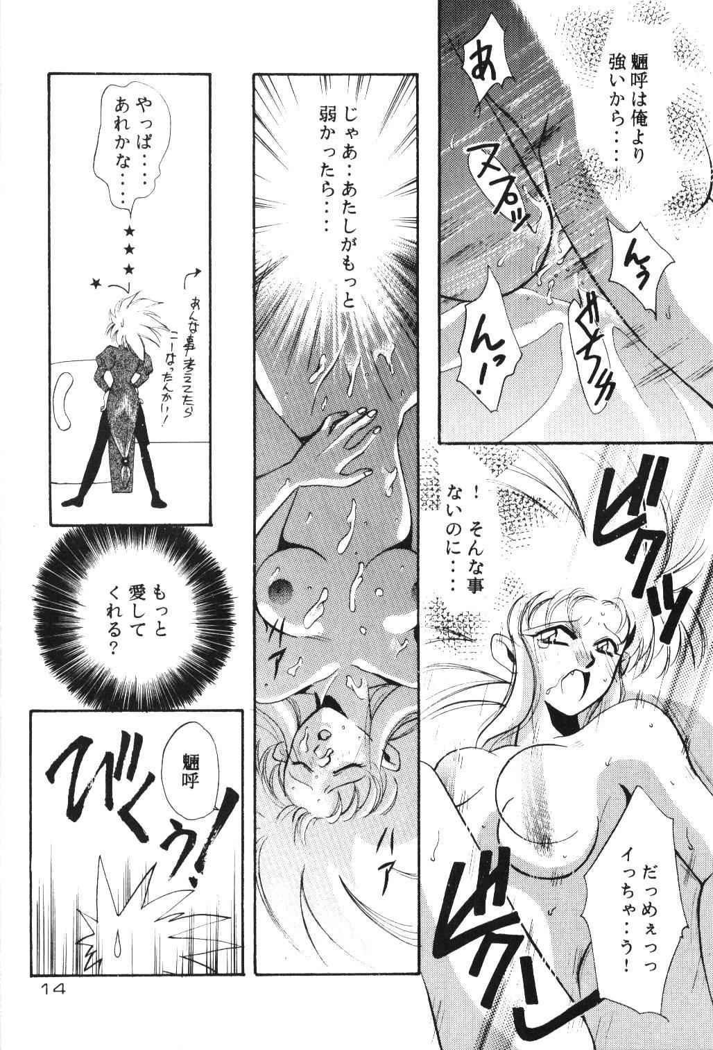 Kando Ryouko! 12