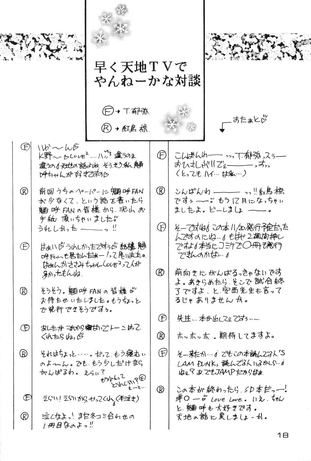 Kando Ryouko! 16