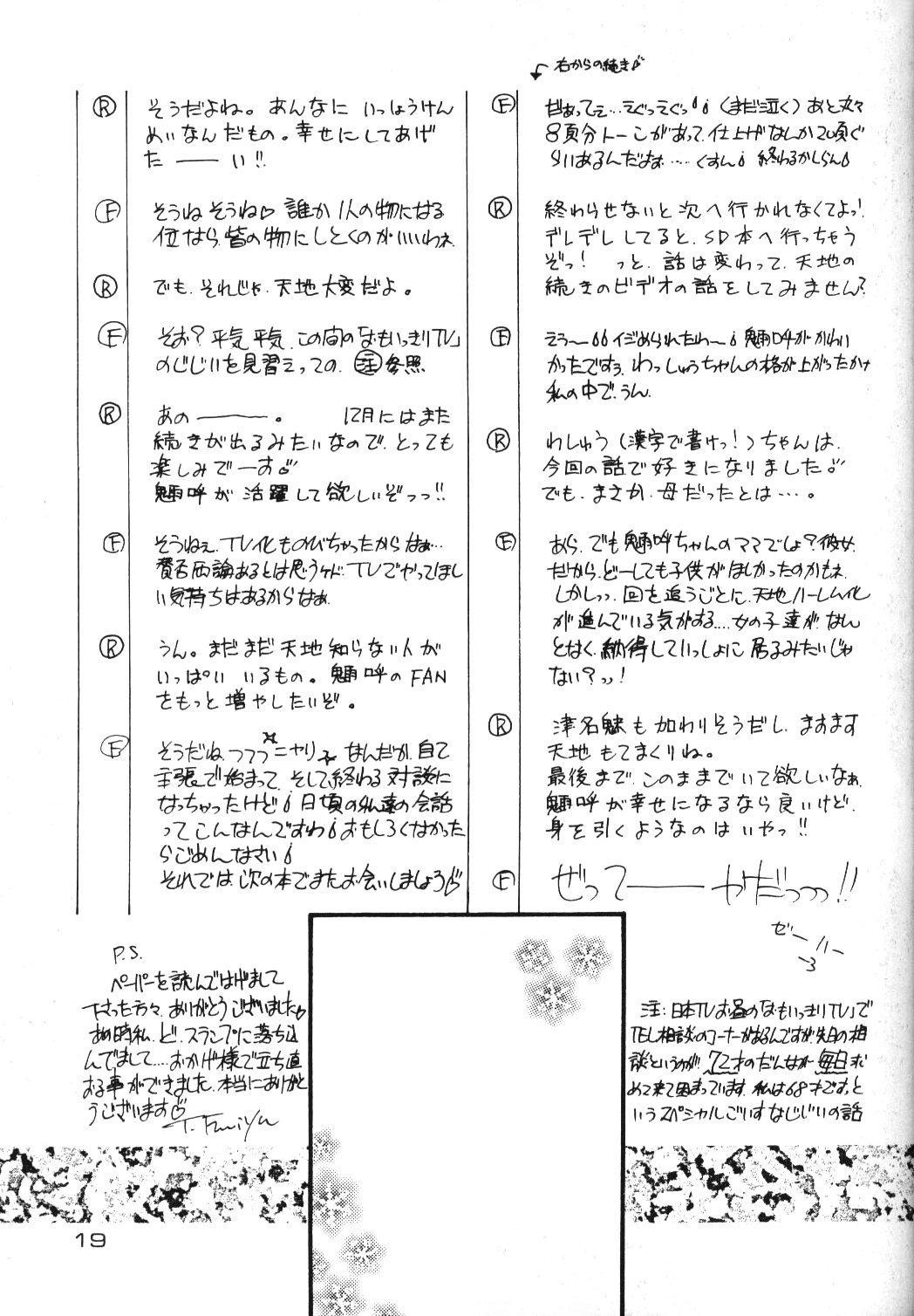 Kando Ryouko! 17