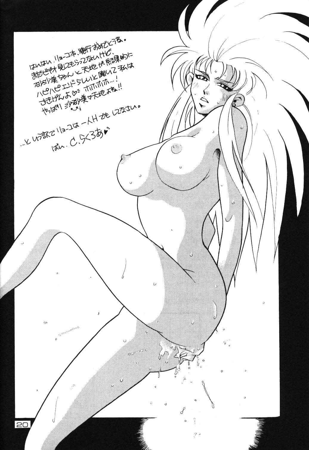 Kando Ryouko! 18