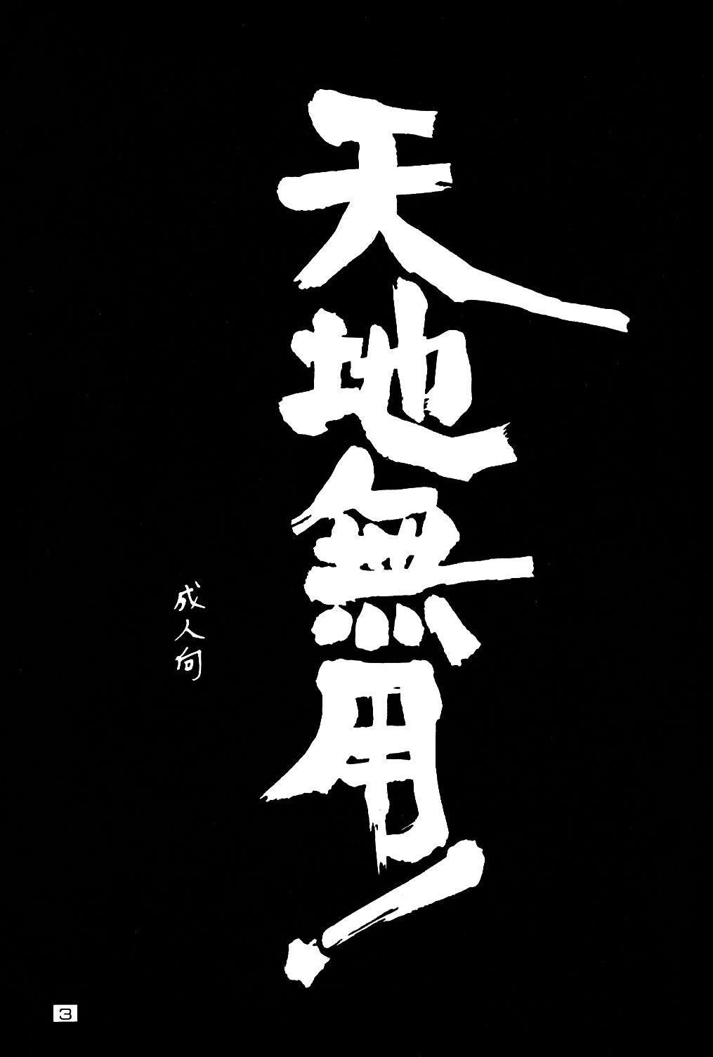 Kando Ryouko! 1