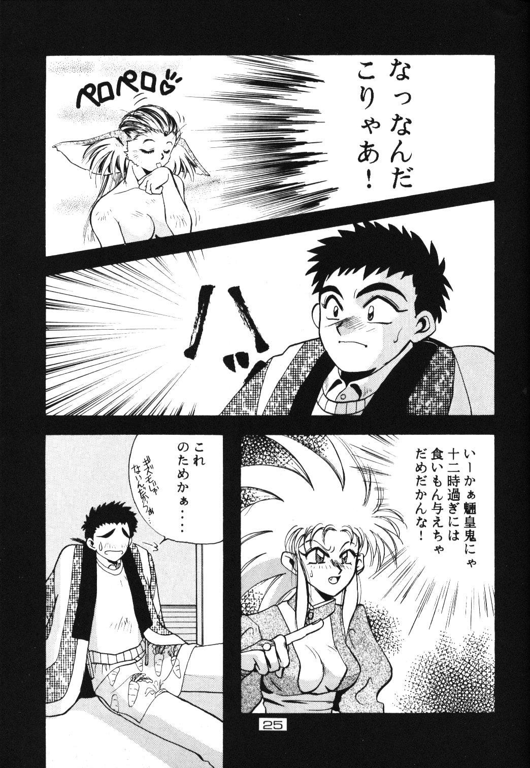 Kando Ryouko! 23