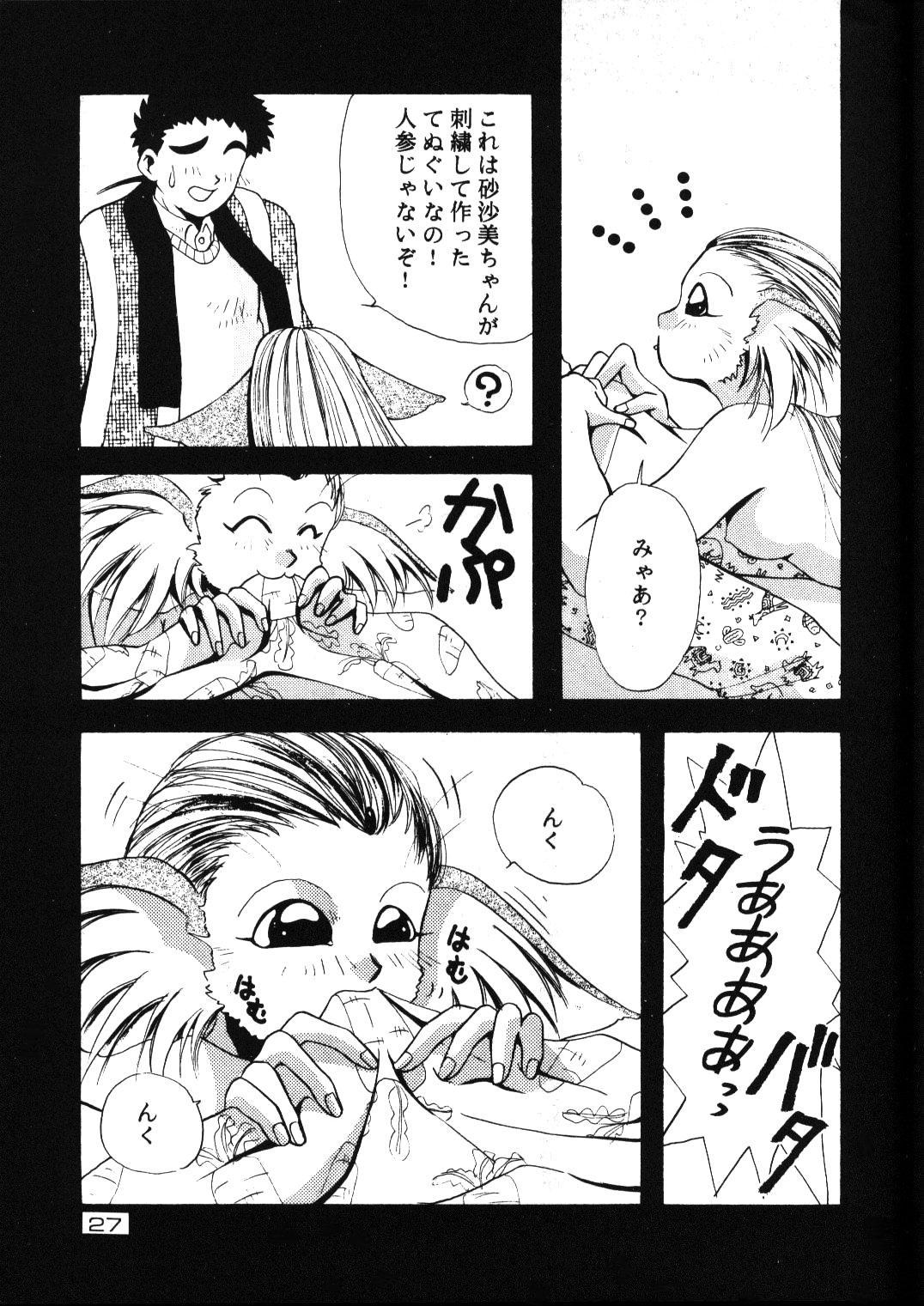 Kando Ryouko! 25