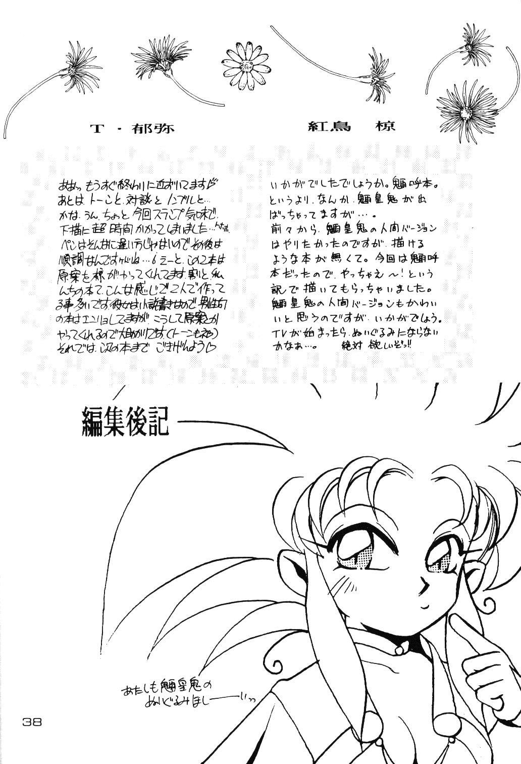 Kando Ryouko! 36