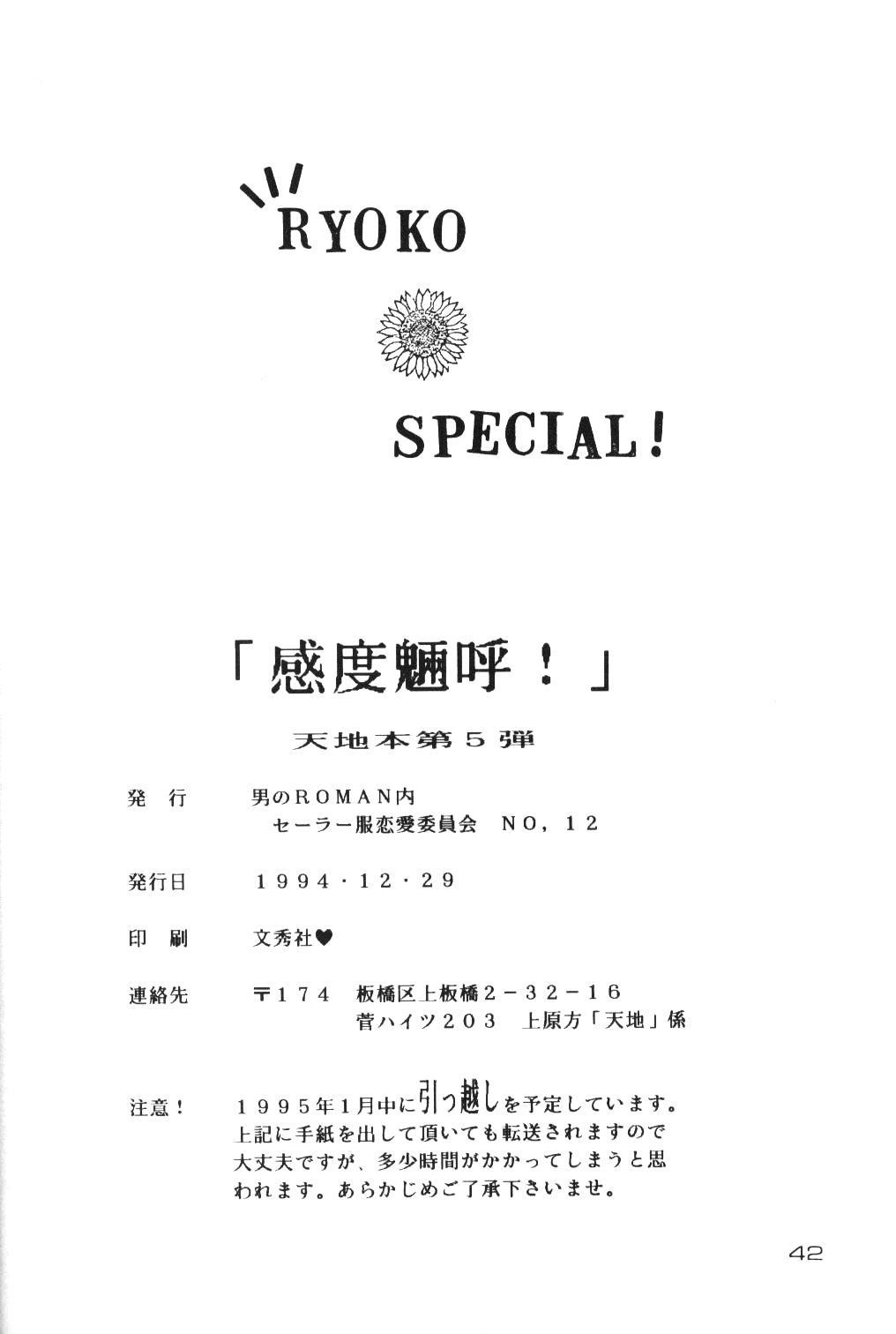 Kando Ryouko! 40