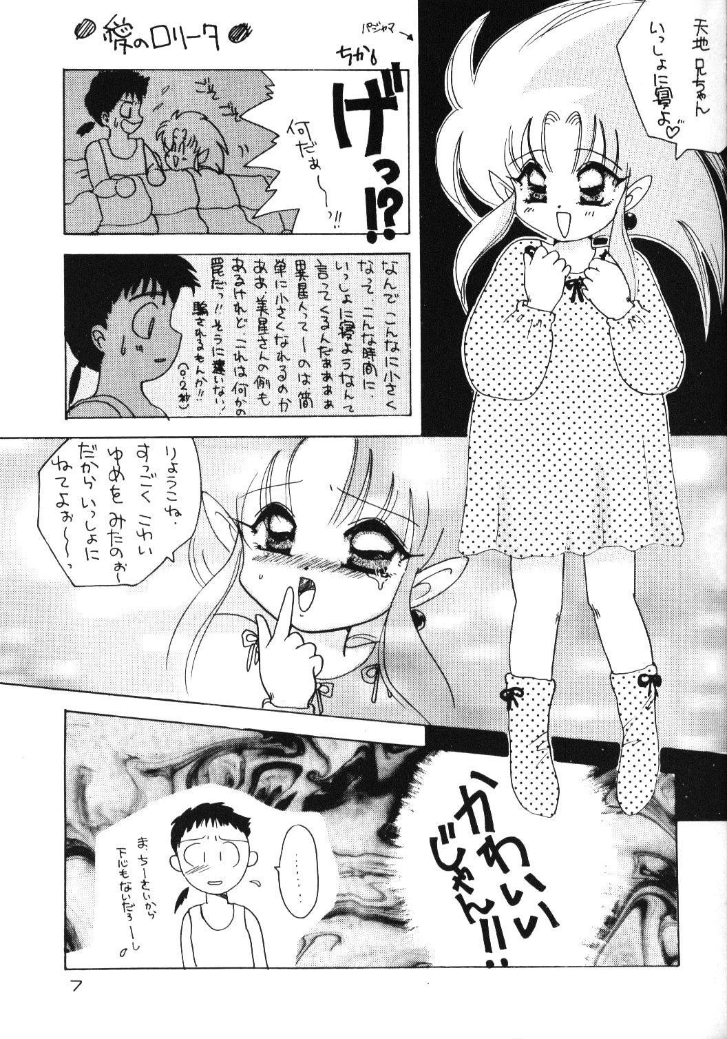 Kando Ryouko! 5