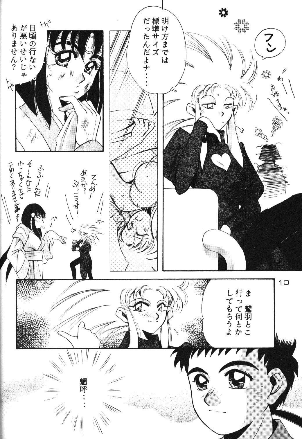 Kando Ryouko! 8