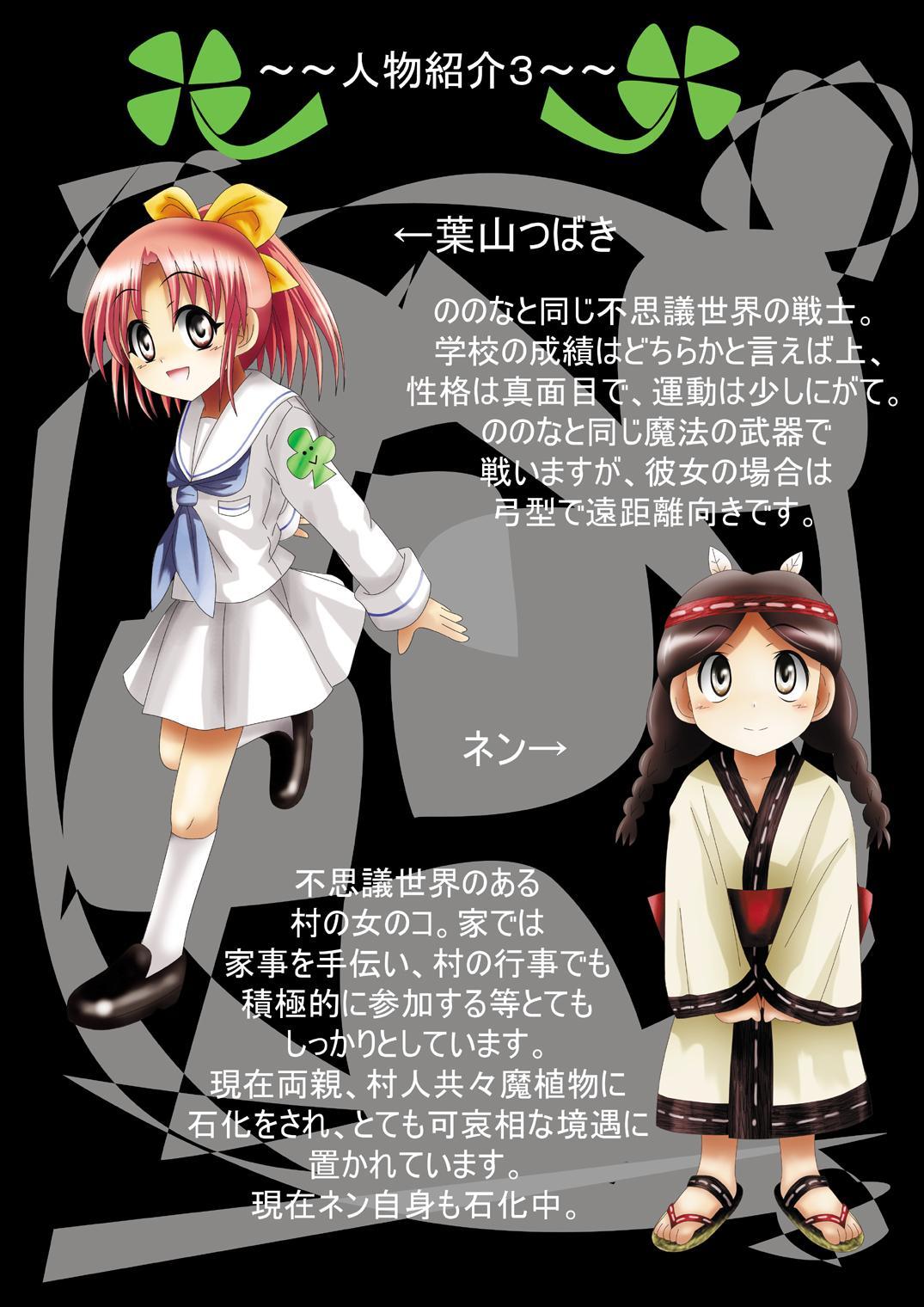 [Dende] Fushigi Sekai -Mystery World- no Nona 17 ~ Taiketsu Fujimi no Dai Inma Dakurasu, Kanzen Sekka no Kyoufu 9