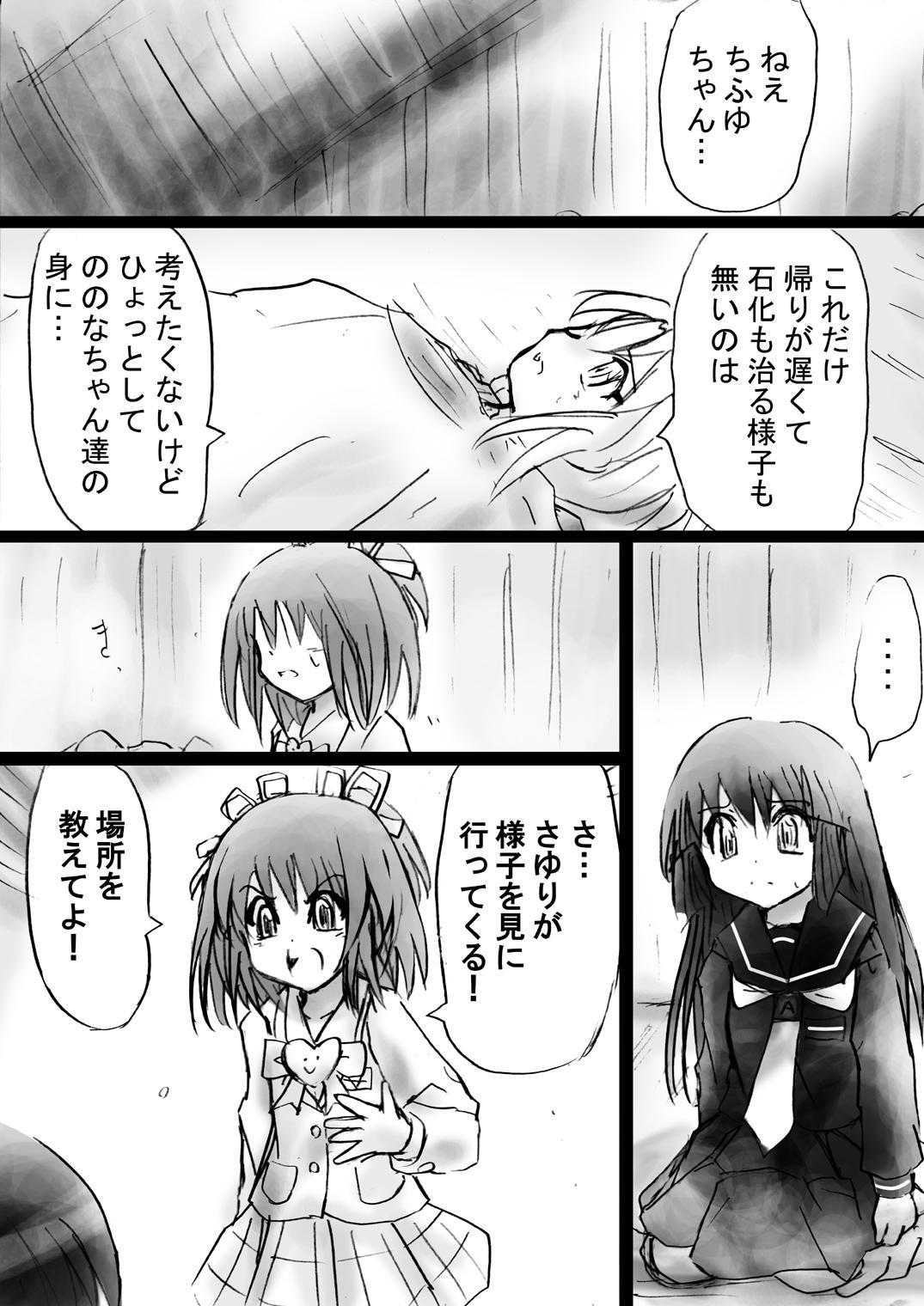 [Dende] Fushigi Sekai -Mystery World- no Nona 17 ~ Taiketsu Fujimi no Dai Inma Dakurasu, Kanzen Sekka no Kyoufu 145
