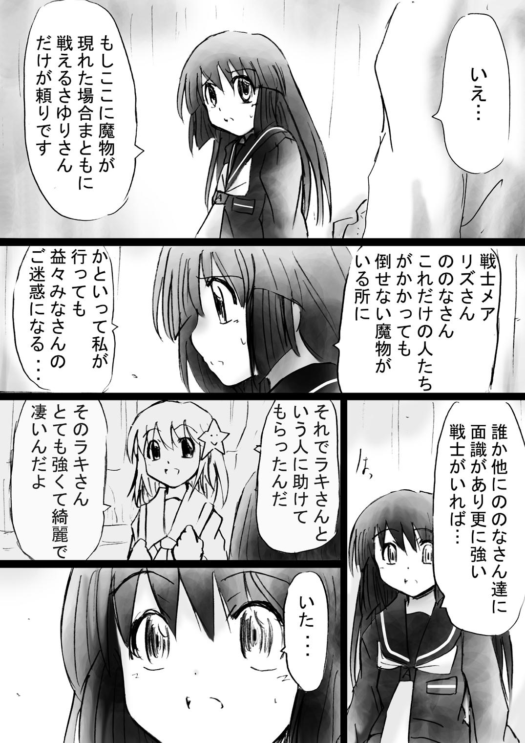[Dende] Fushigi Sekai -Mystery World- no Nona 17 ~ Taiketsu Fujimi no Dai Inma Dakurasu, Kanzen Sekka no Kyoufu 146