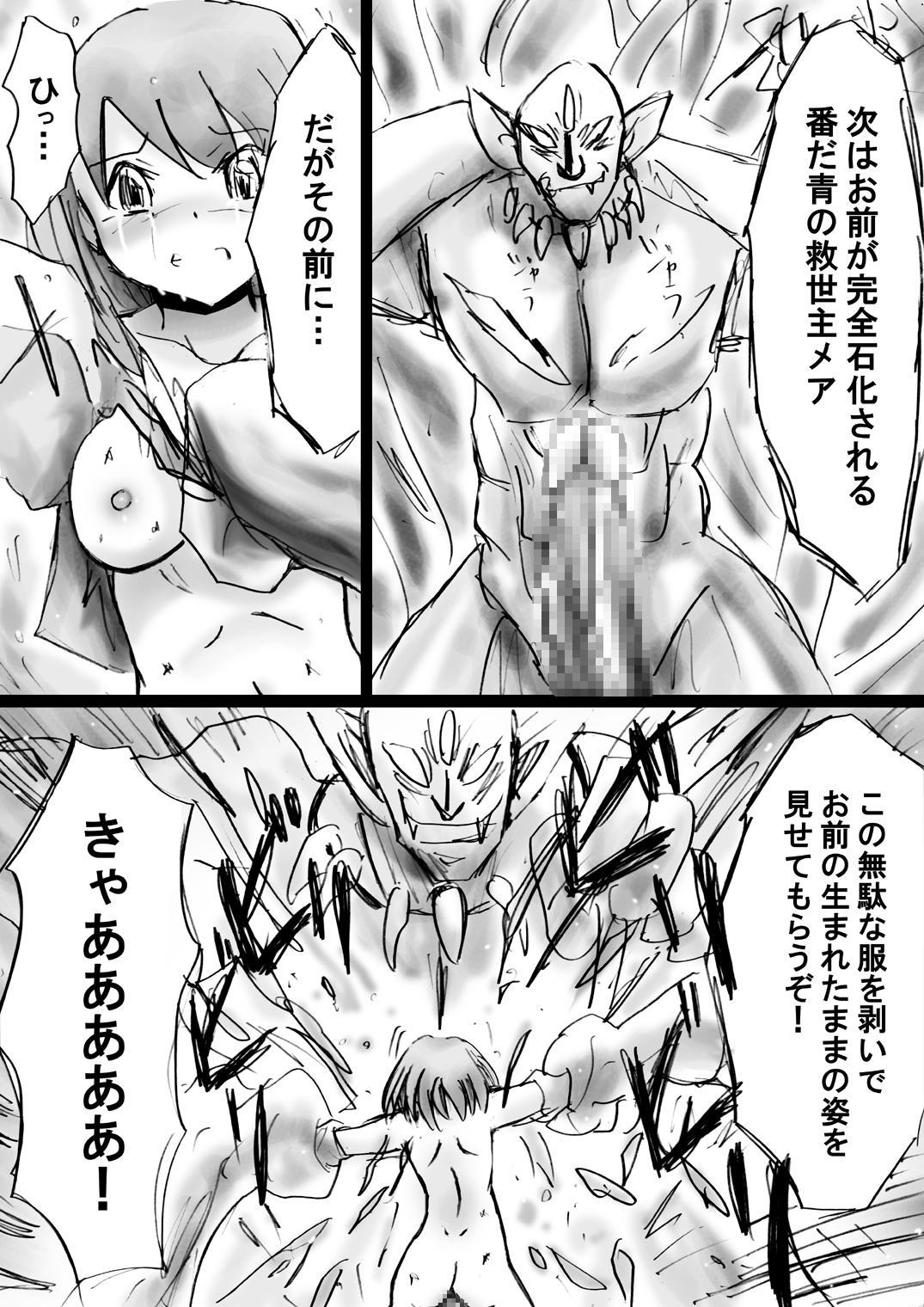 [Dende] Fushigi Sekai -Mystery World- no Nona 17 ~ Taiketsu Fujimi no Dai Inma Dakurasu, Kanzen Sekka no Kyoufu 14