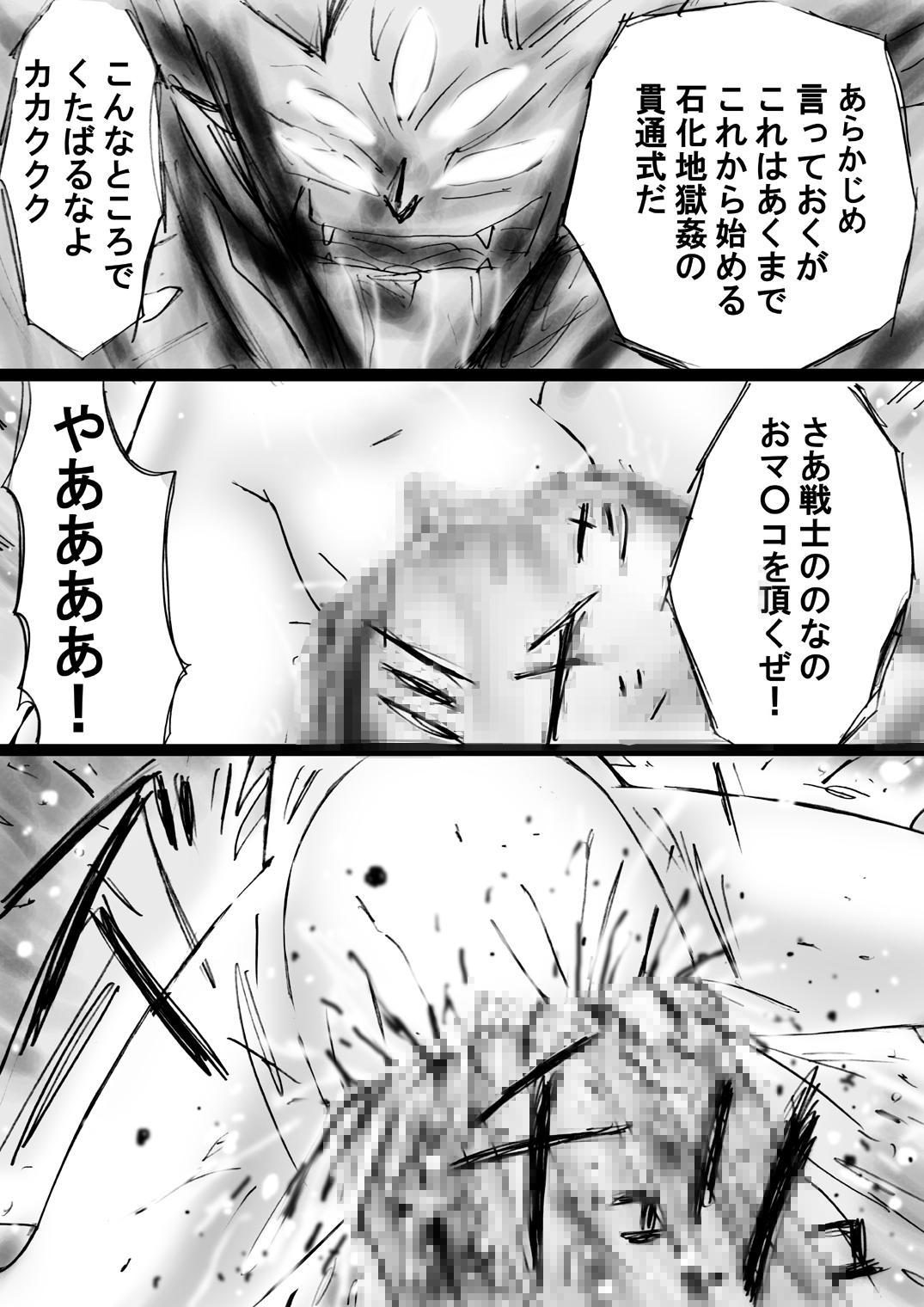 [Dende] Fushigi Sekai -Mystery World- no Nona 17 ~ Taiketsu Fujimi no Dai Inma Dakurasu, Kanzen Sekka no Kyoufu 154