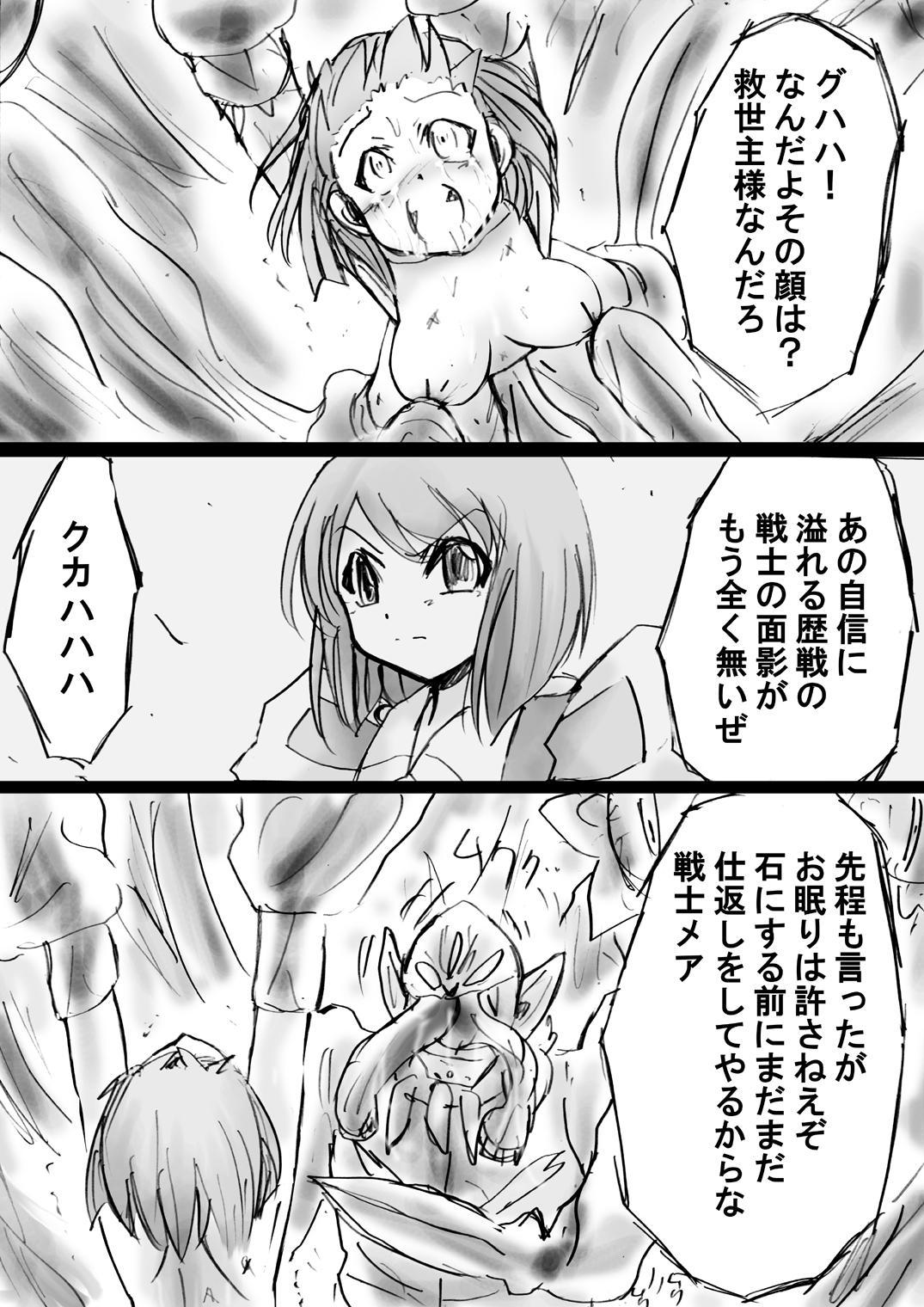 [Dende] Fushigi Sekai -Mystery World- no Nona 17 ~ Taiketsu Fujimi no Dai Inma Dakurasu, Kanzen Sekka no Kyoufu 19