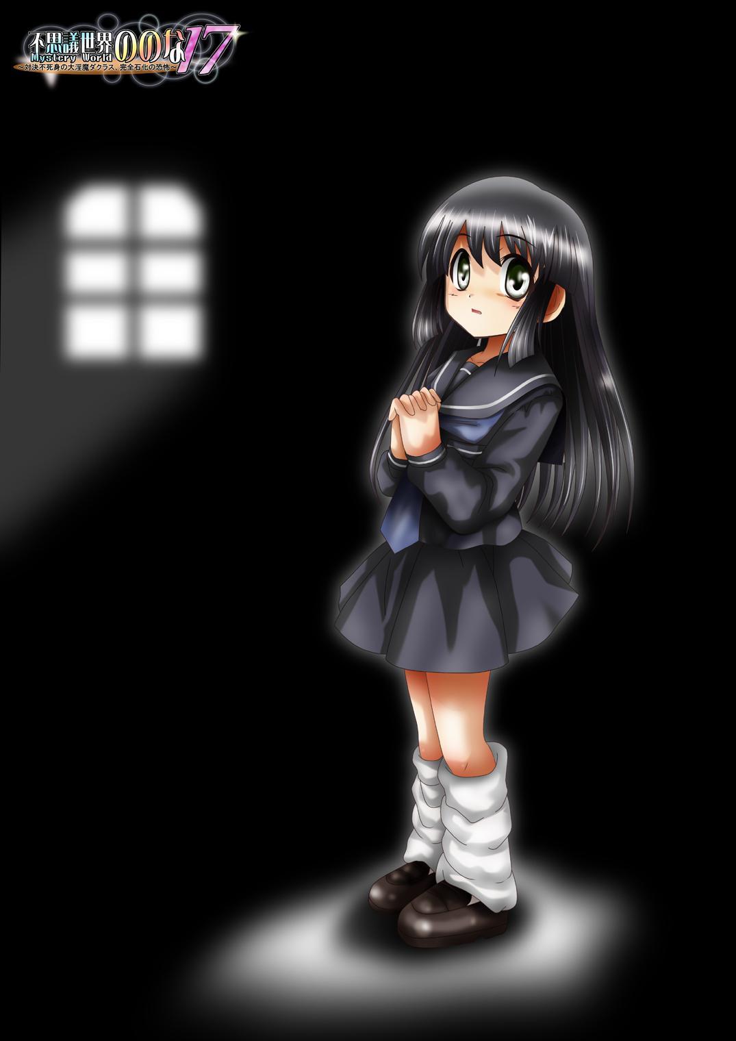 [Dende] Fushigi Sekai -Mystery World- no Nona 17 ~ Taiketsu Fujimi no Dai Inma Dakurasu, Kanzen Sekka no Kyoufu 199