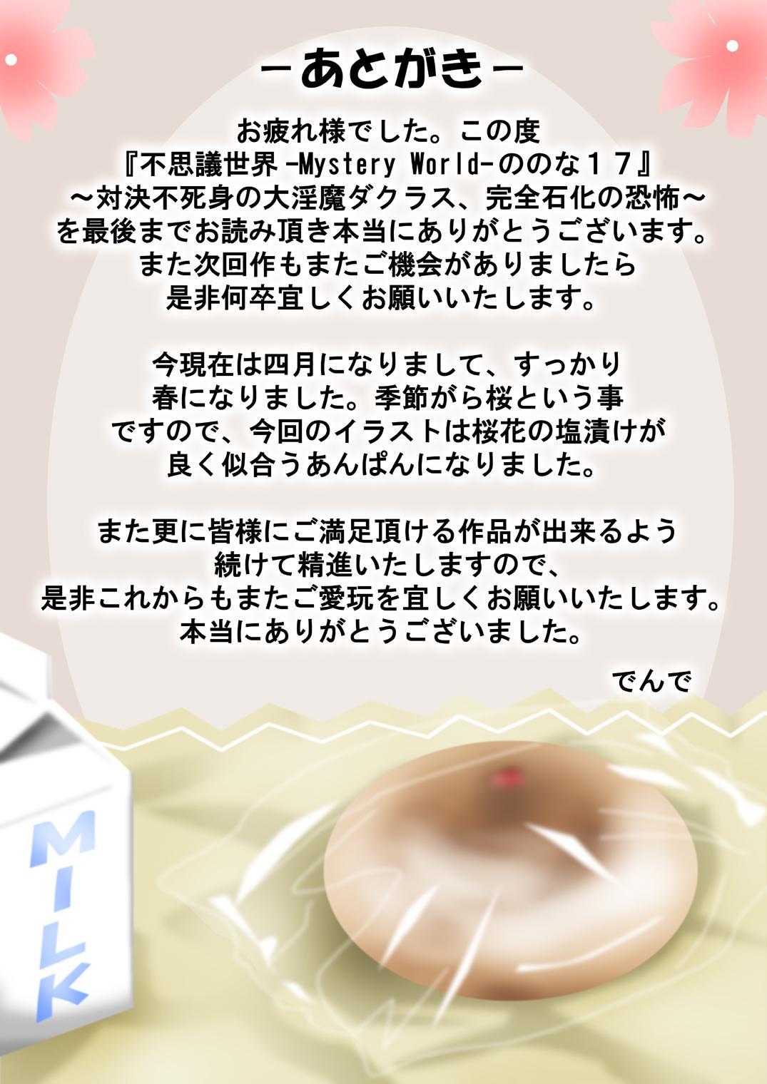 [Dende] Fushigi Sekai -Mystery World- no Nona 17 ~ Taiketsu Fujimi no Dai Inma Dakurasu, Kanzen Sekka no Kyoufu 201