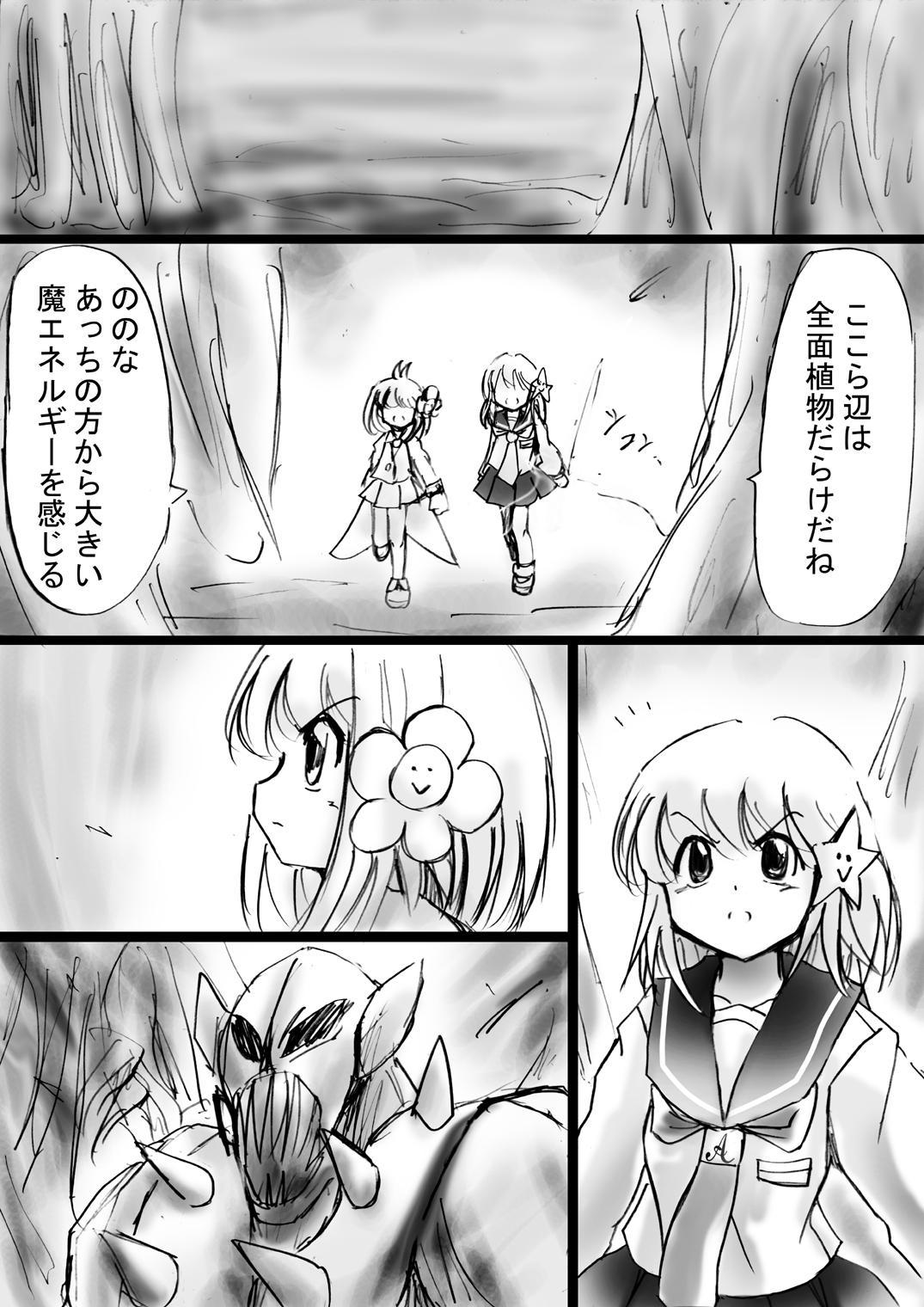 [Dende] Fushigi Sekai -Mystery World- no Nona 17 ~ Taiketsu Fujimi no Dai Inma Dakurasu, Kanzen Sekka no Kyoufu 20
