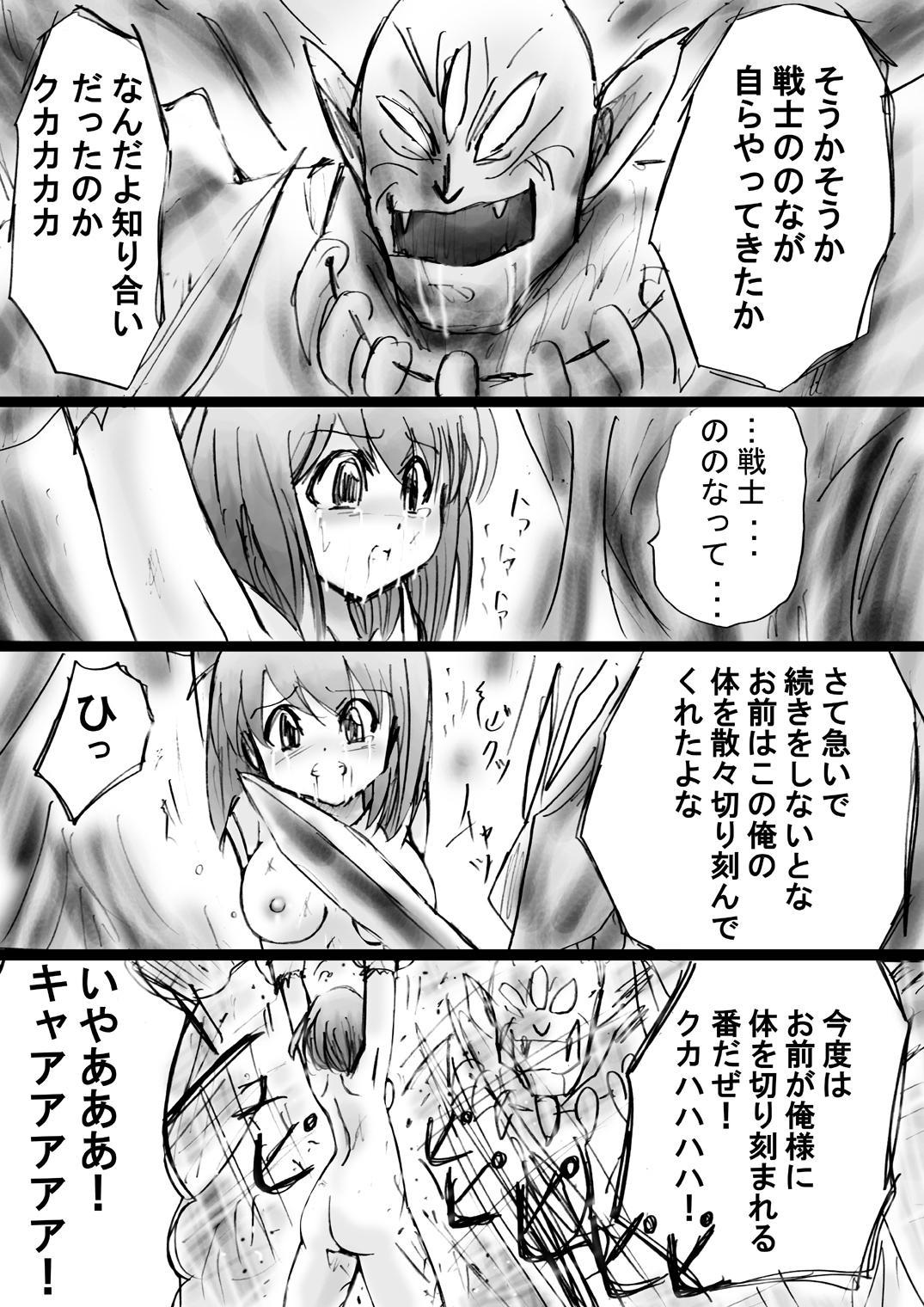 [Dende] Fushigi Sekai -Mystery World- no Nona 17 ~ Taiketsu Fujimi no Dai Inma Dakurasu, Kanzen Sekka no Kyoufu 26