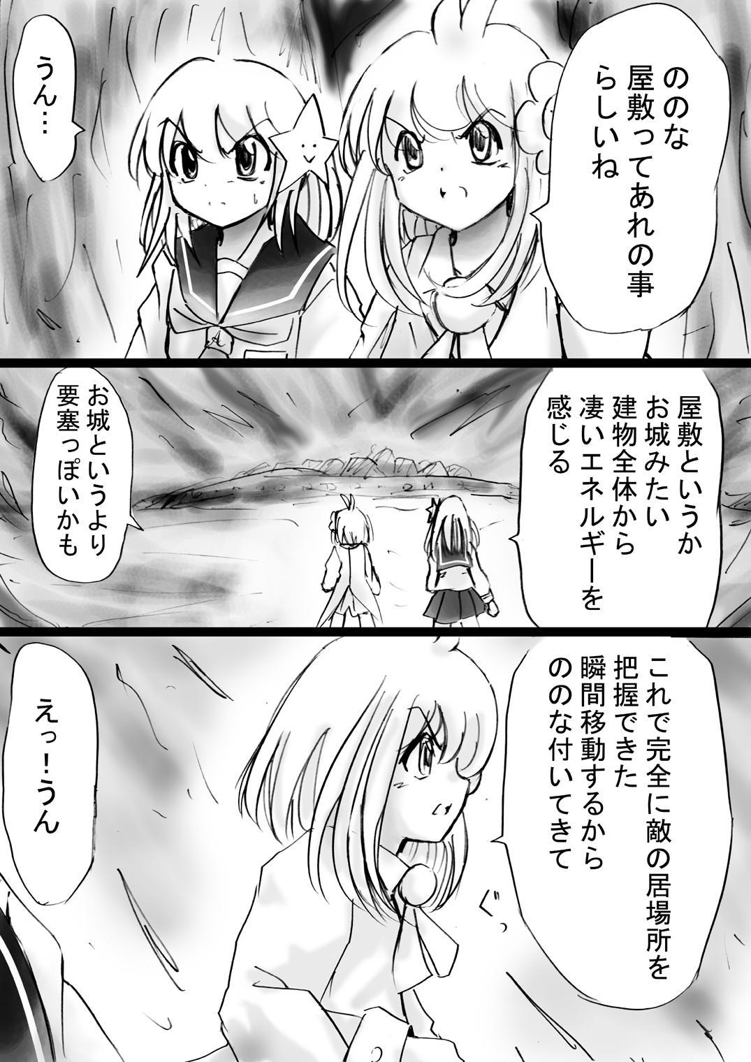 [Dende] Fushigi Sekai -Mystery World- no Nona 17 ~ Taiketsu Fujimi no Dai Inma Dakurasu, Kanzen Sekka no Kyoufu 28