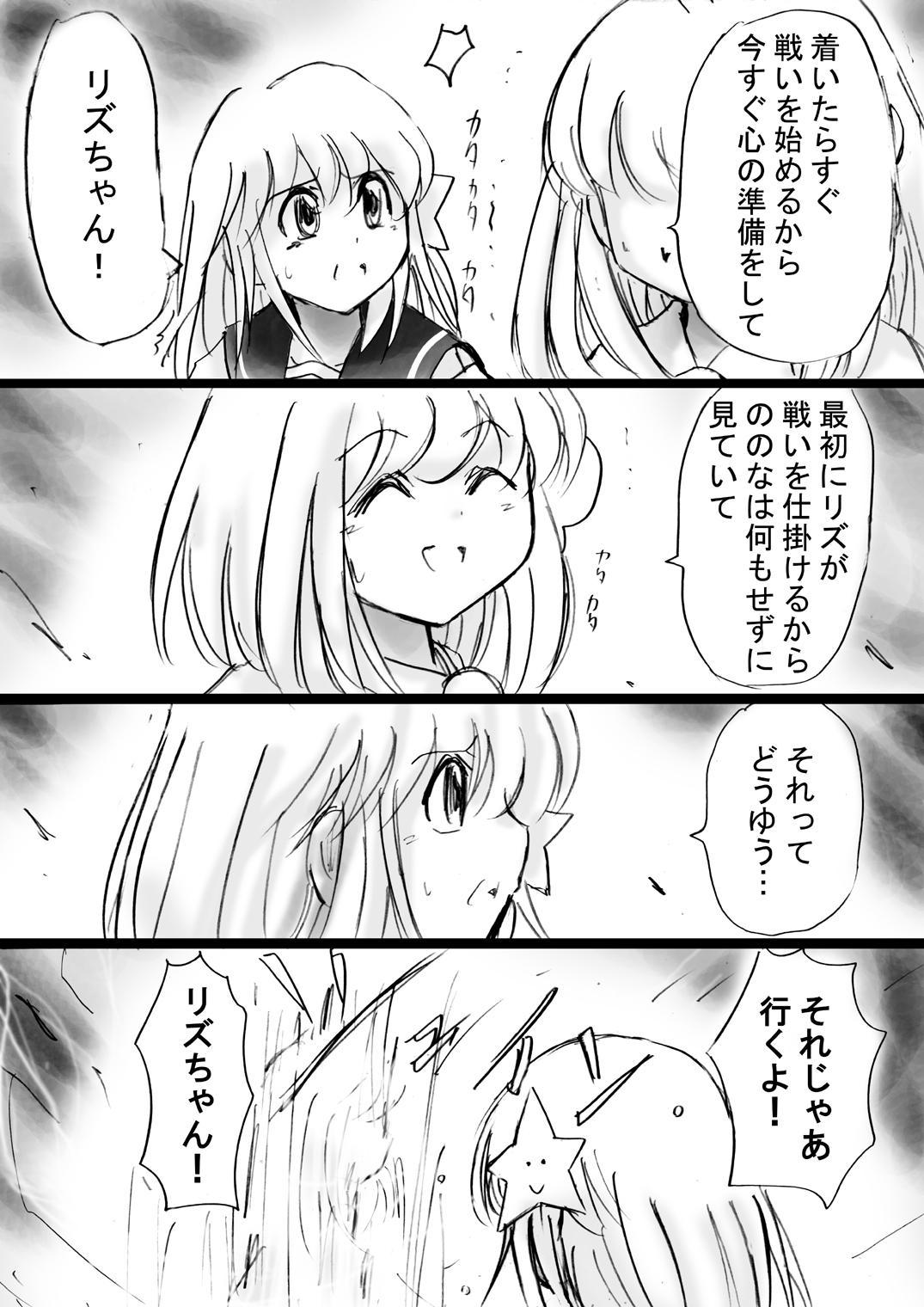 [Dende] Fushigi Sekai -Mystery World- no Nona 17 ~ Taiketsu Fujimi no Dai Inma Dakurasu, Kanzen Sekka no Kyoufu 29